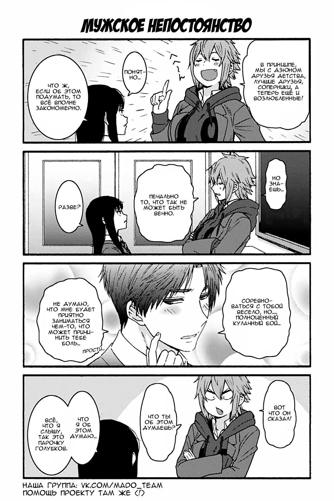 Манга Томо-тян – девушка! - Глава 875 Страница 1