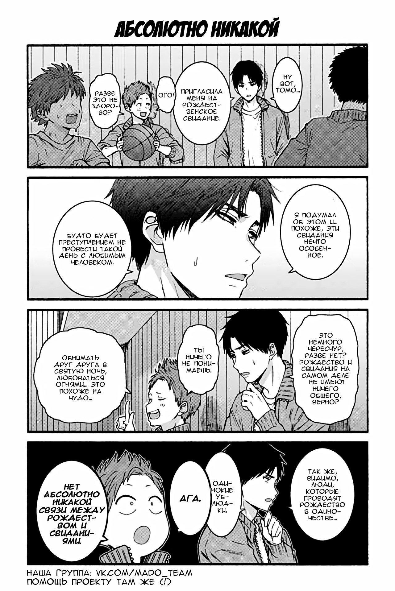 Манга Томо-тян – девушка! - Глава 885 Страница 1