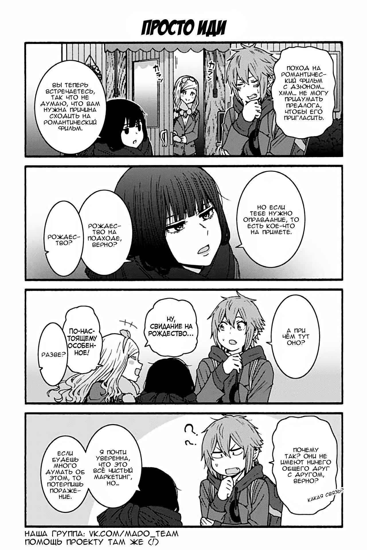 Манга Томо-тян – девушка! - Глава 883 Страница 1