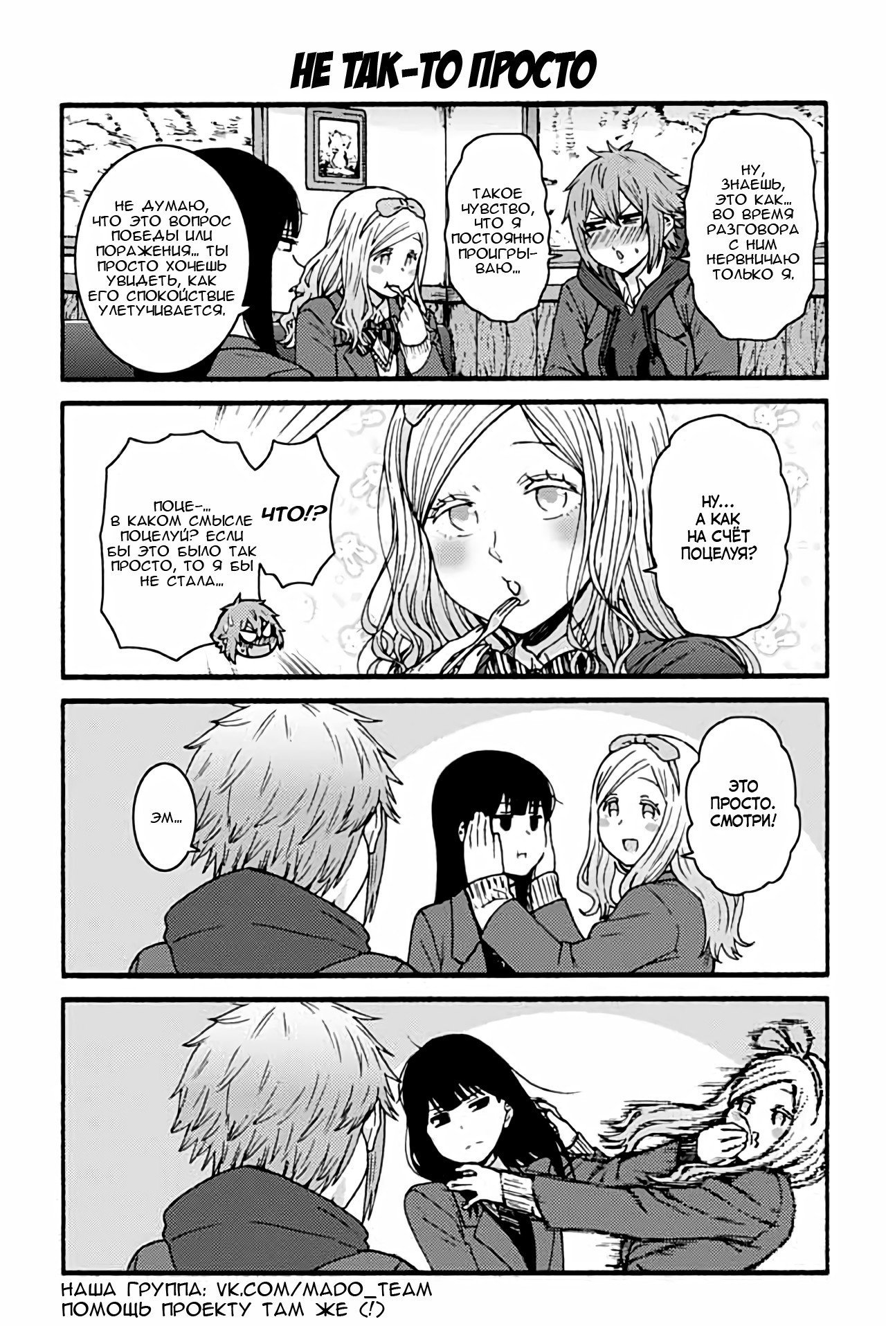 Манга Томо-тян – девушка! - Глава 880 Страница 1