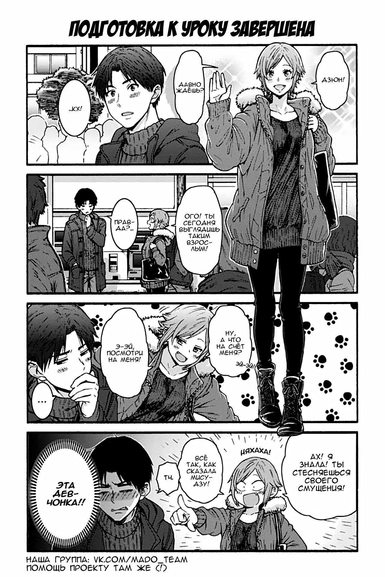 Манга Томо-тян – девушка! - Глава 891 Страница 1