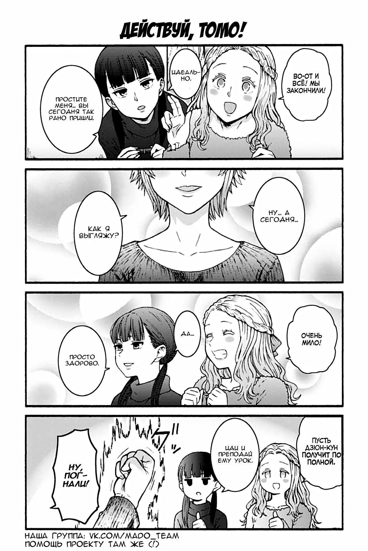 Манга Томо-тян – девушка! - Глава 890 Страница 1