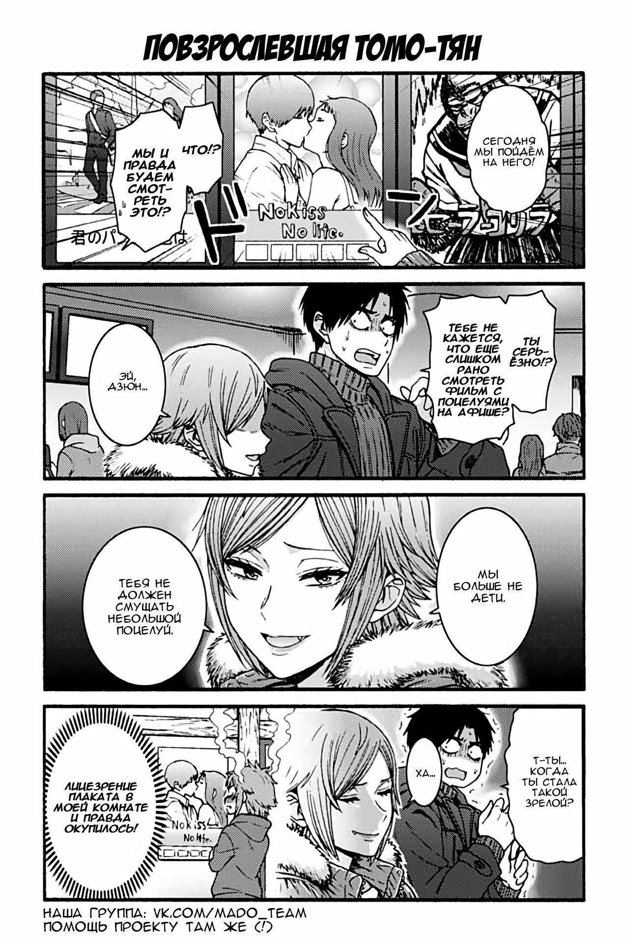 Манга Томо-тян – девушка! - Глава 893 Страница 1
