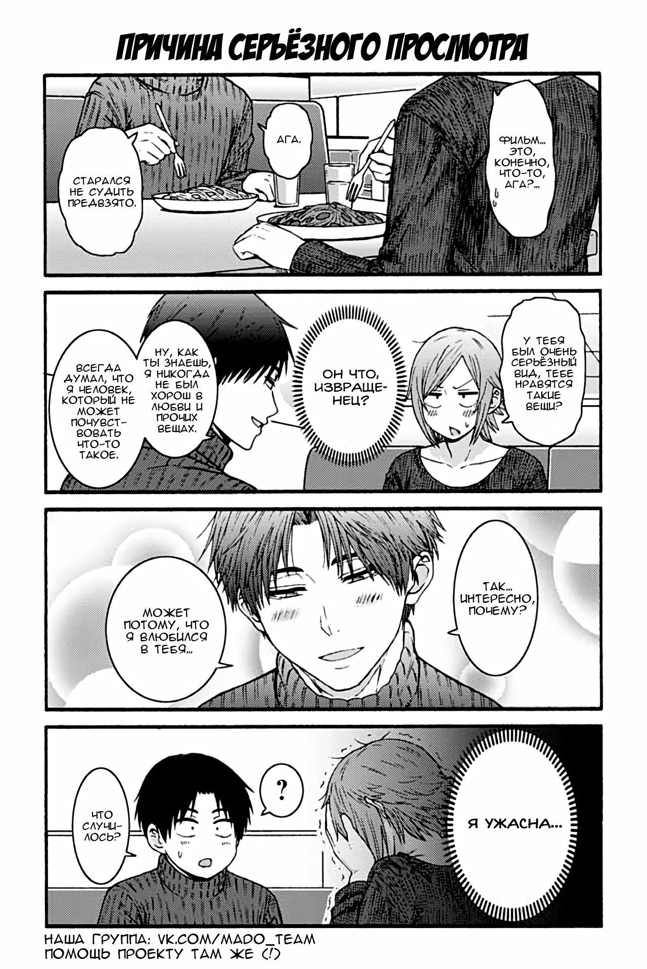 Манга Томо-тян – девушка! - Глава 896 Страница 1