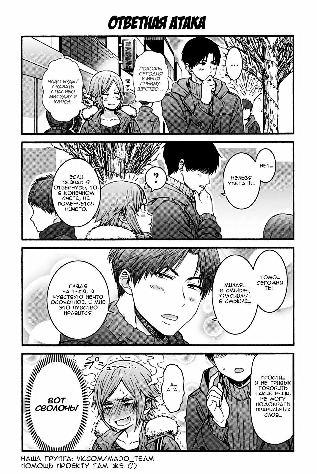 Манга Томо-тян – девушка! - Глава 892 Страница 1