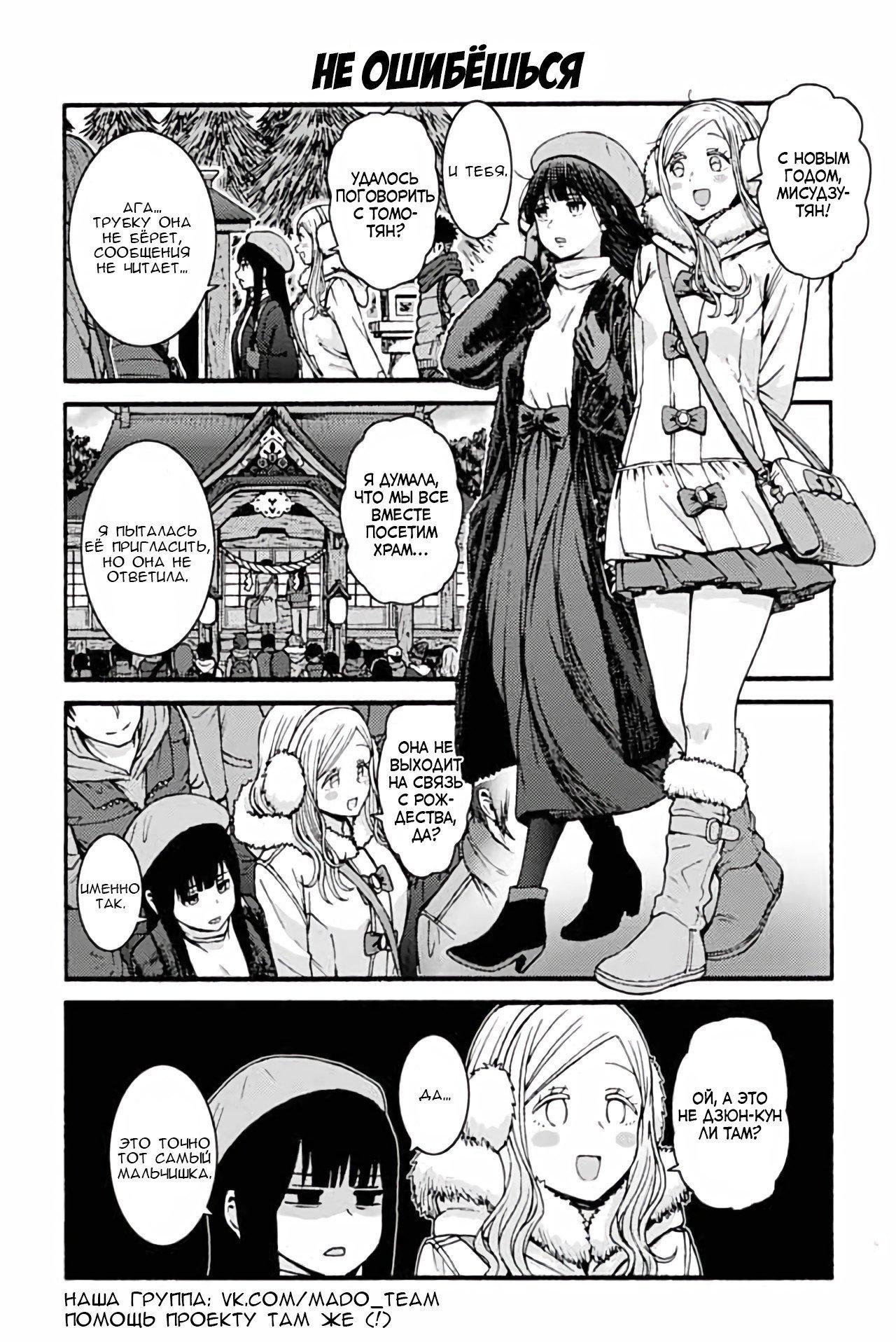 Манга Томо-тян – девушка! - Глава 915 Страница 1