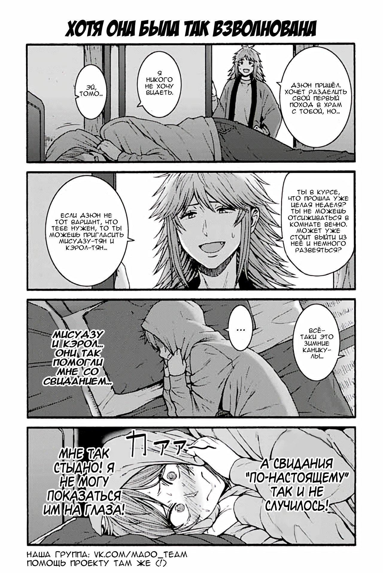 Манга Томо-тян – девушка! - Глава 916 Страница 1