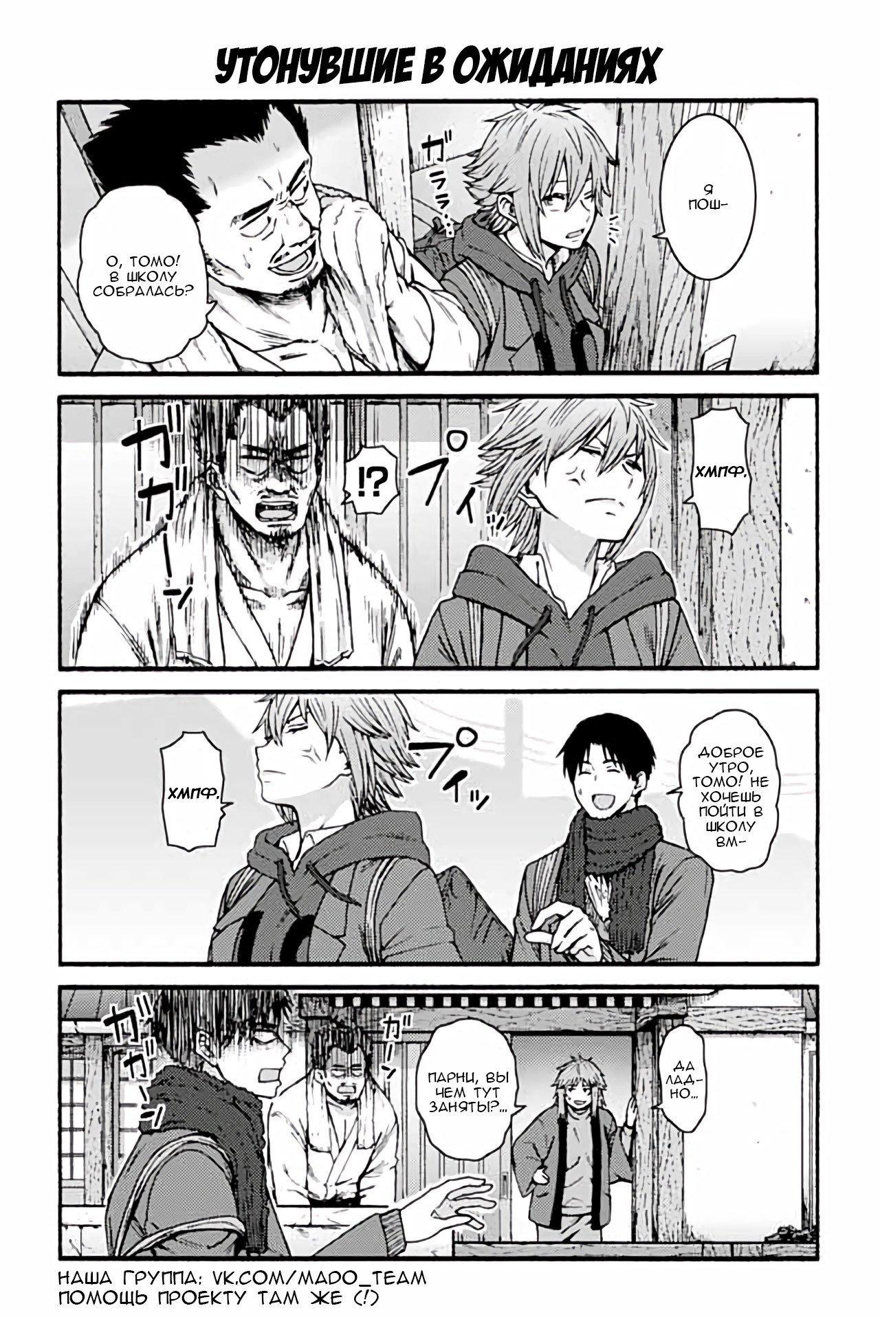 Манга Томо-тян – девушка! - Глава 918 Страница 1