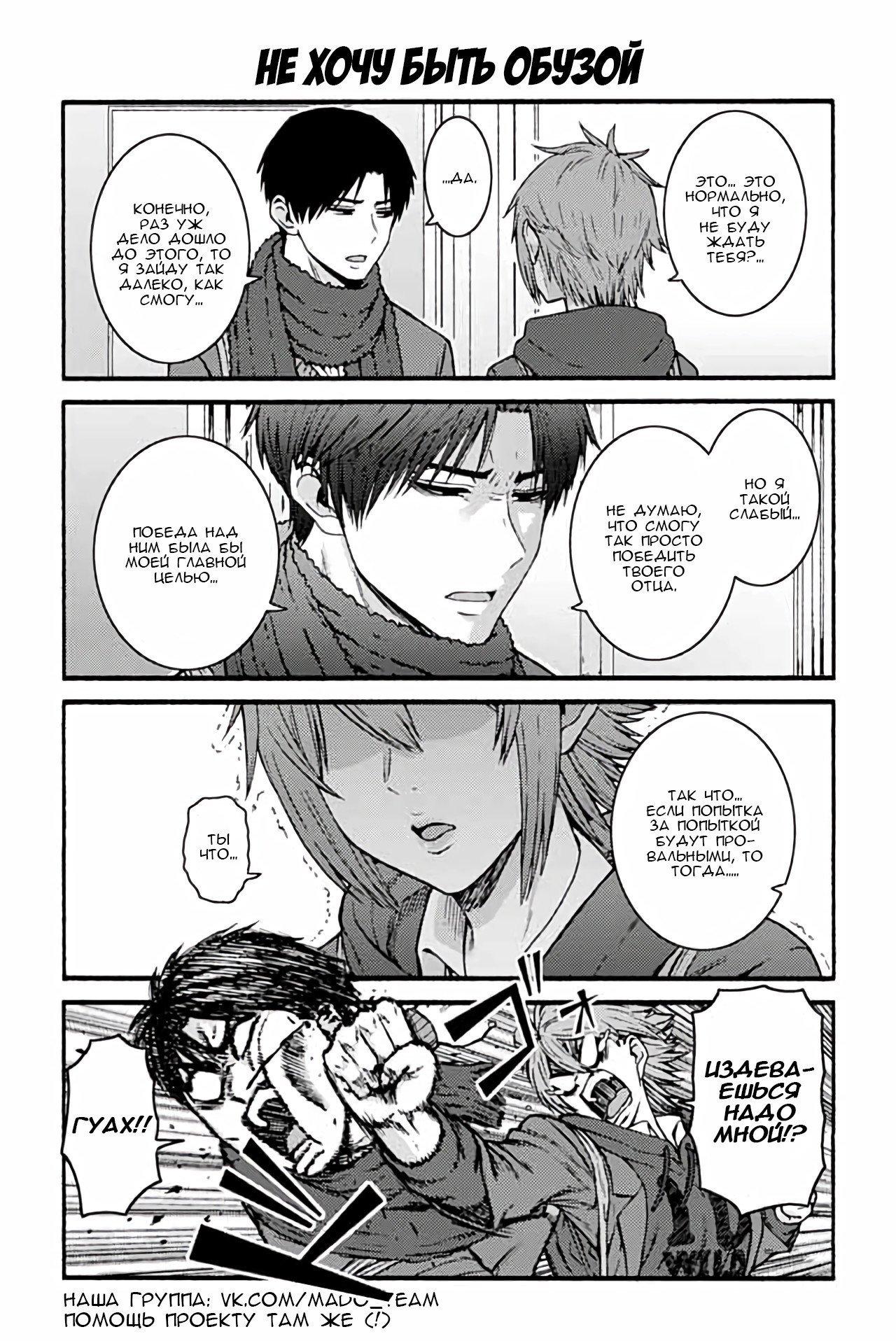 Манга Томо-тян – девушка! - Глава 921 Страница 1