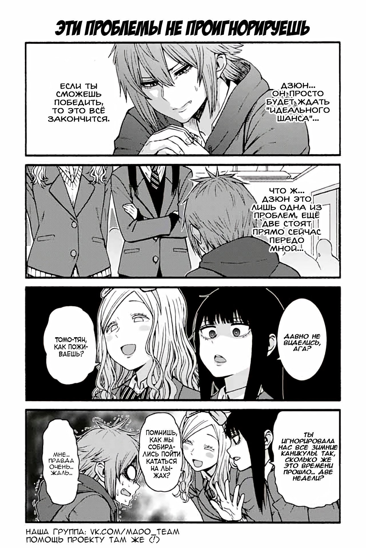 Манга Томо-тян – девушка! - Глава 922 Страница 1