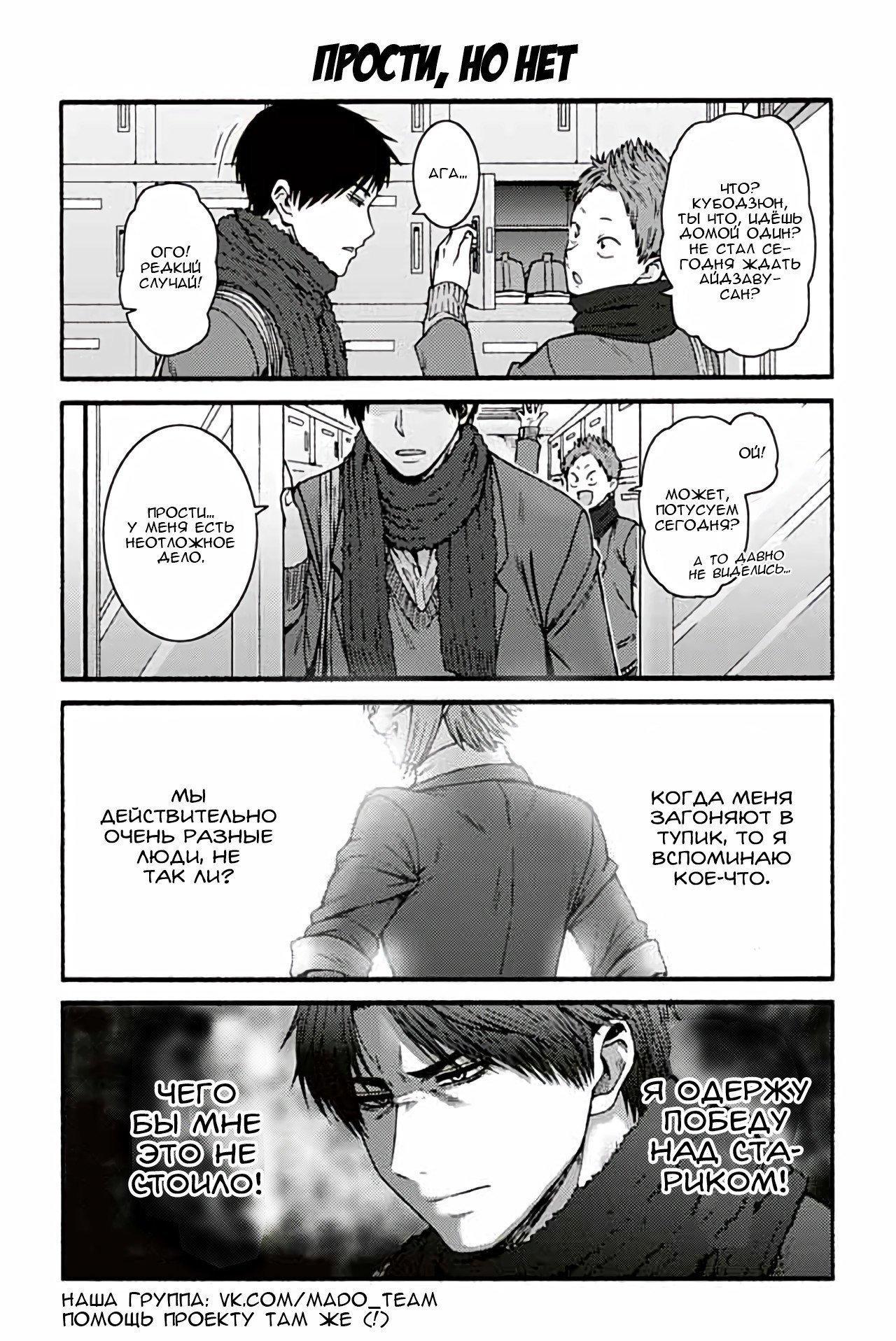 Манга Томо-тян – девушка! - Глава 927 Страница 1