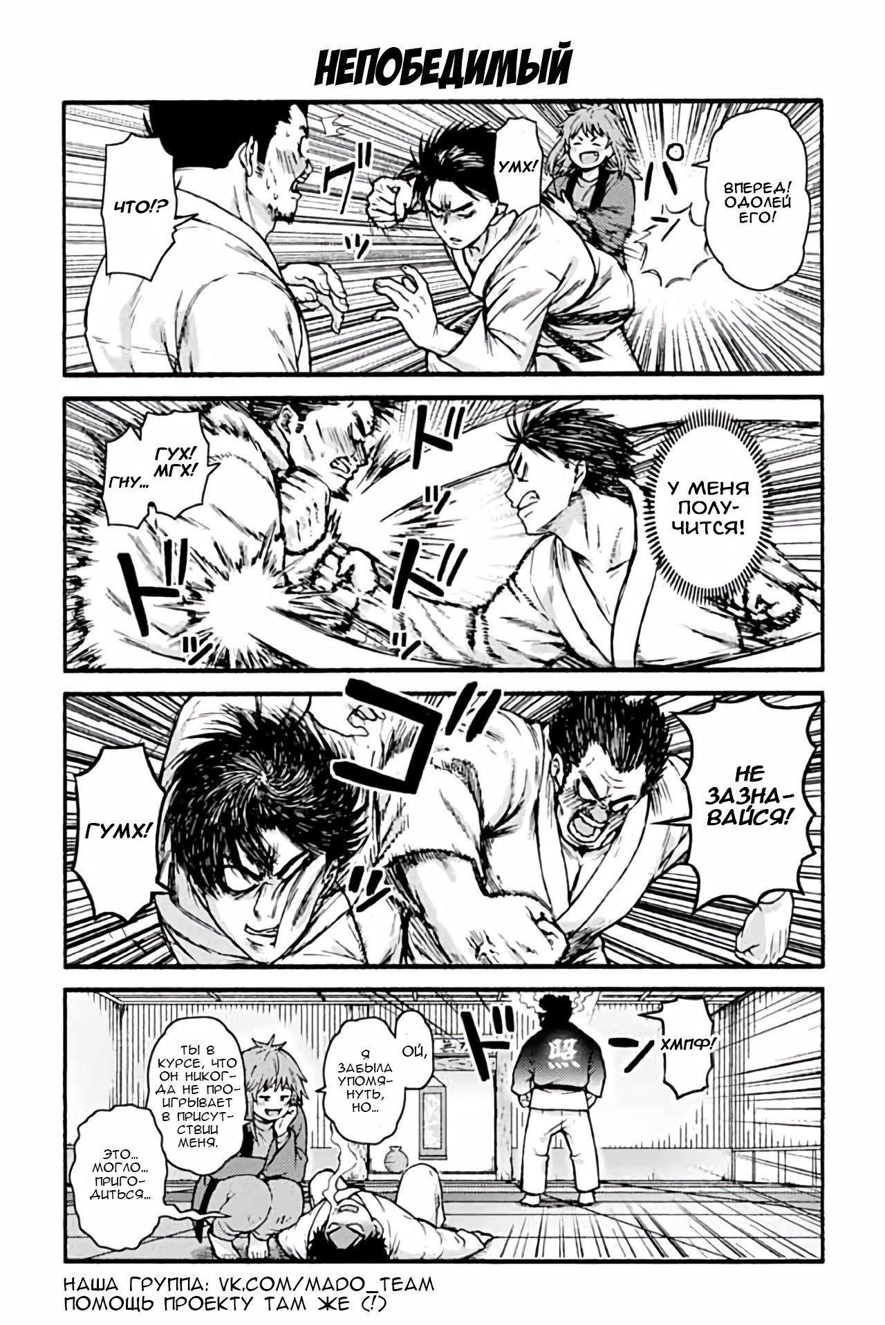 Манга Томо-тян – девушка! - Глава 930 Страница 1