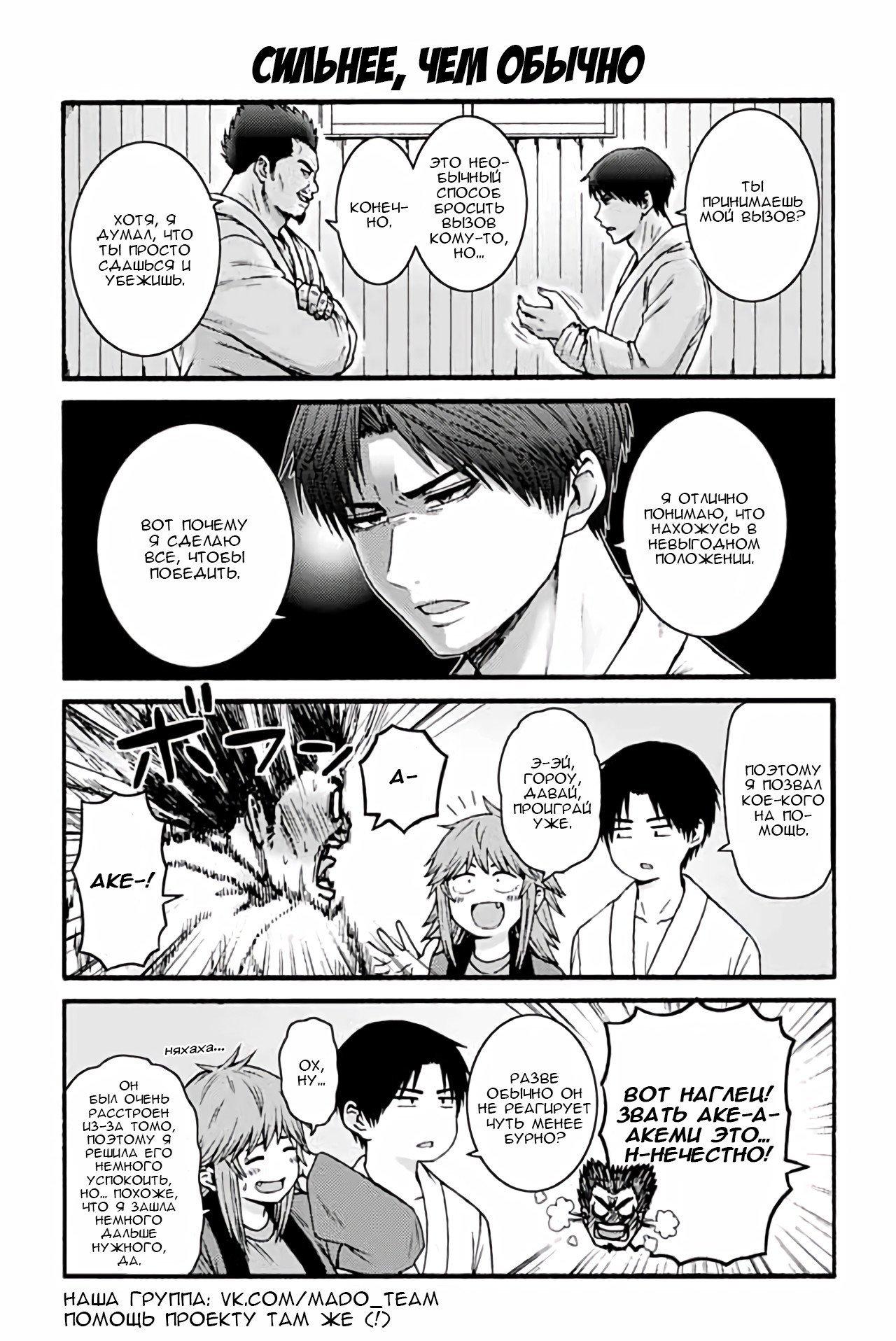 Манга Томо-тян – девушка! - Глава 929 Страница 1