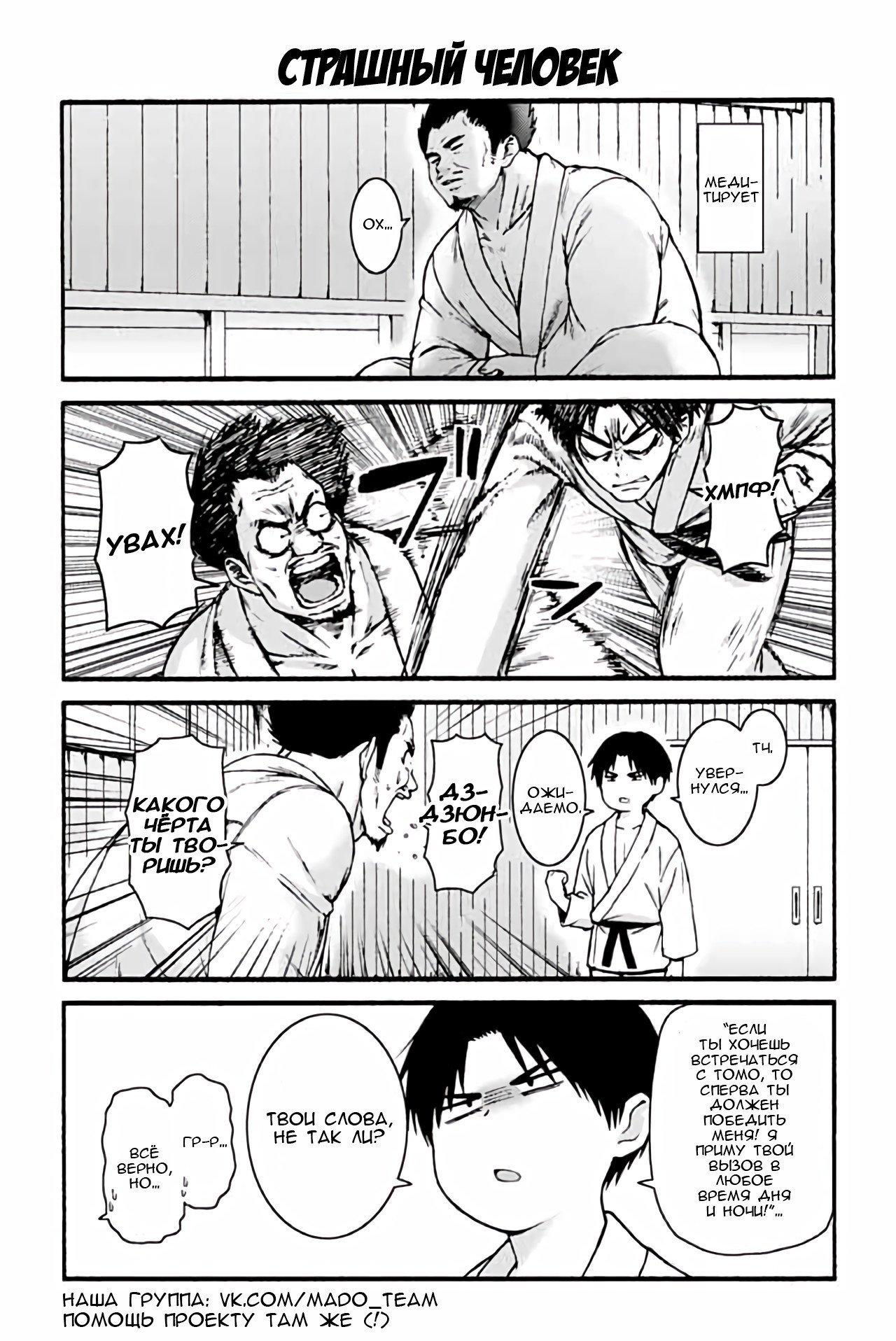 Манга Томо-тян – девушка! - Глава 928 Страница 1