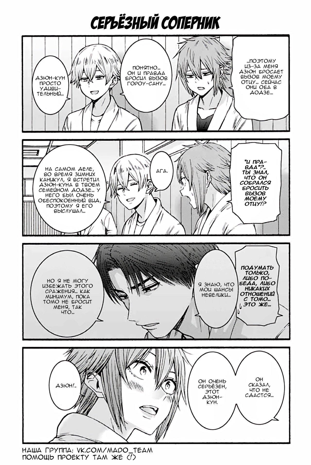 Манга Томо-тян – девушка! - Глава 932 Страница 1