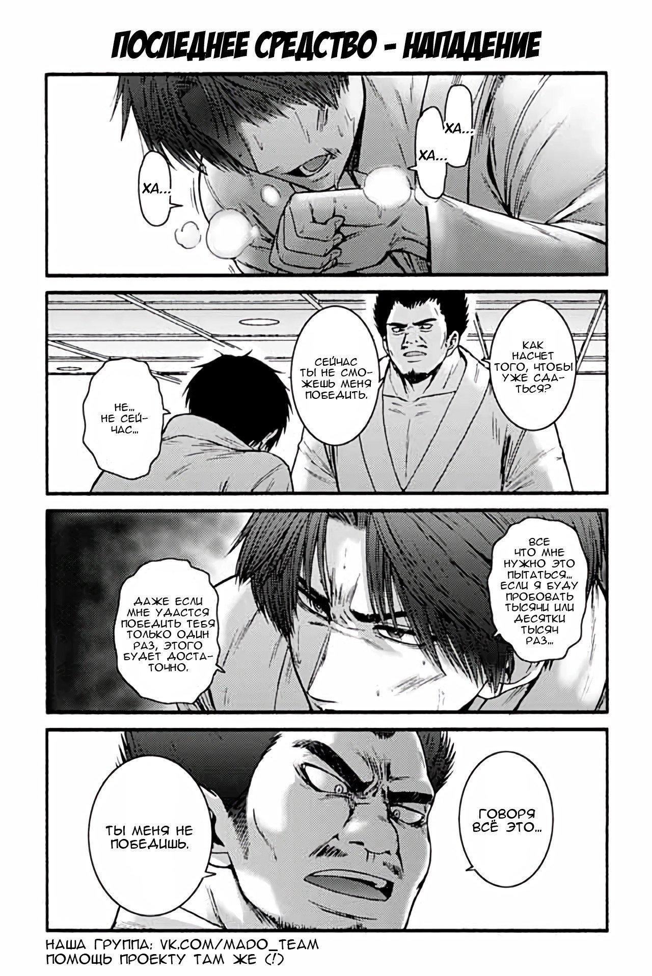 Манга Томо-тян – девушка! - Глава 935 Страница 1