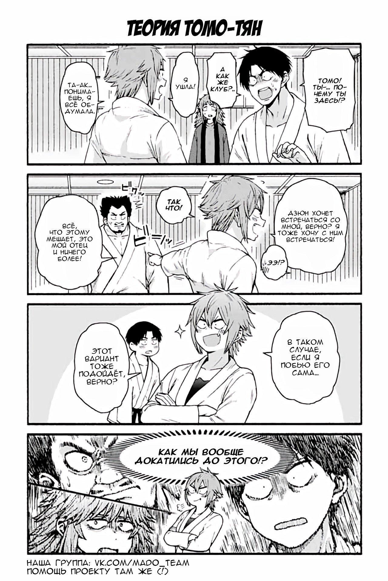 Манга Томо-тян – девушка! - Глава 937 Страница 1
