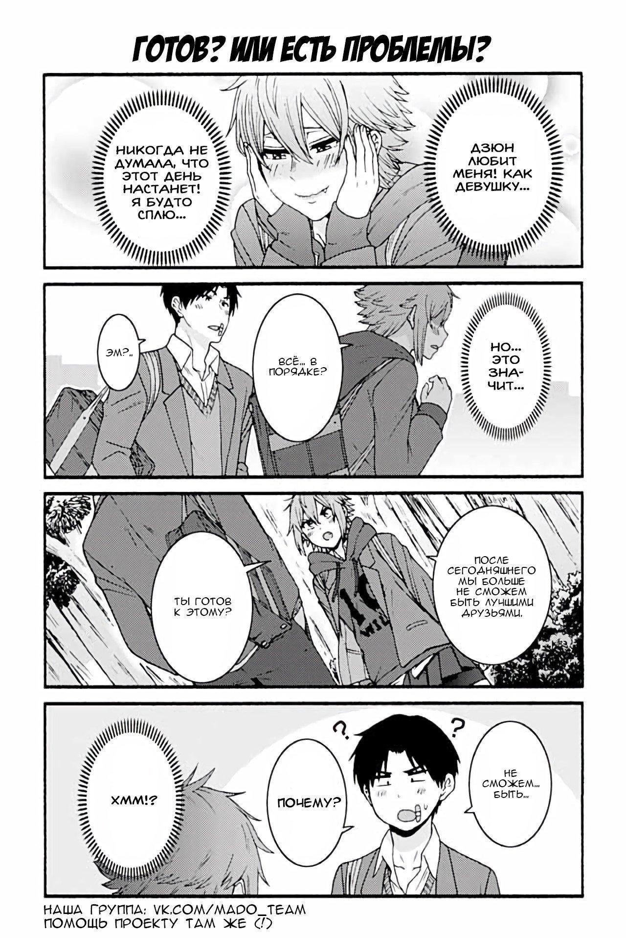 Манга Томо-тян – девушка! - Глава 865 Страница 1
