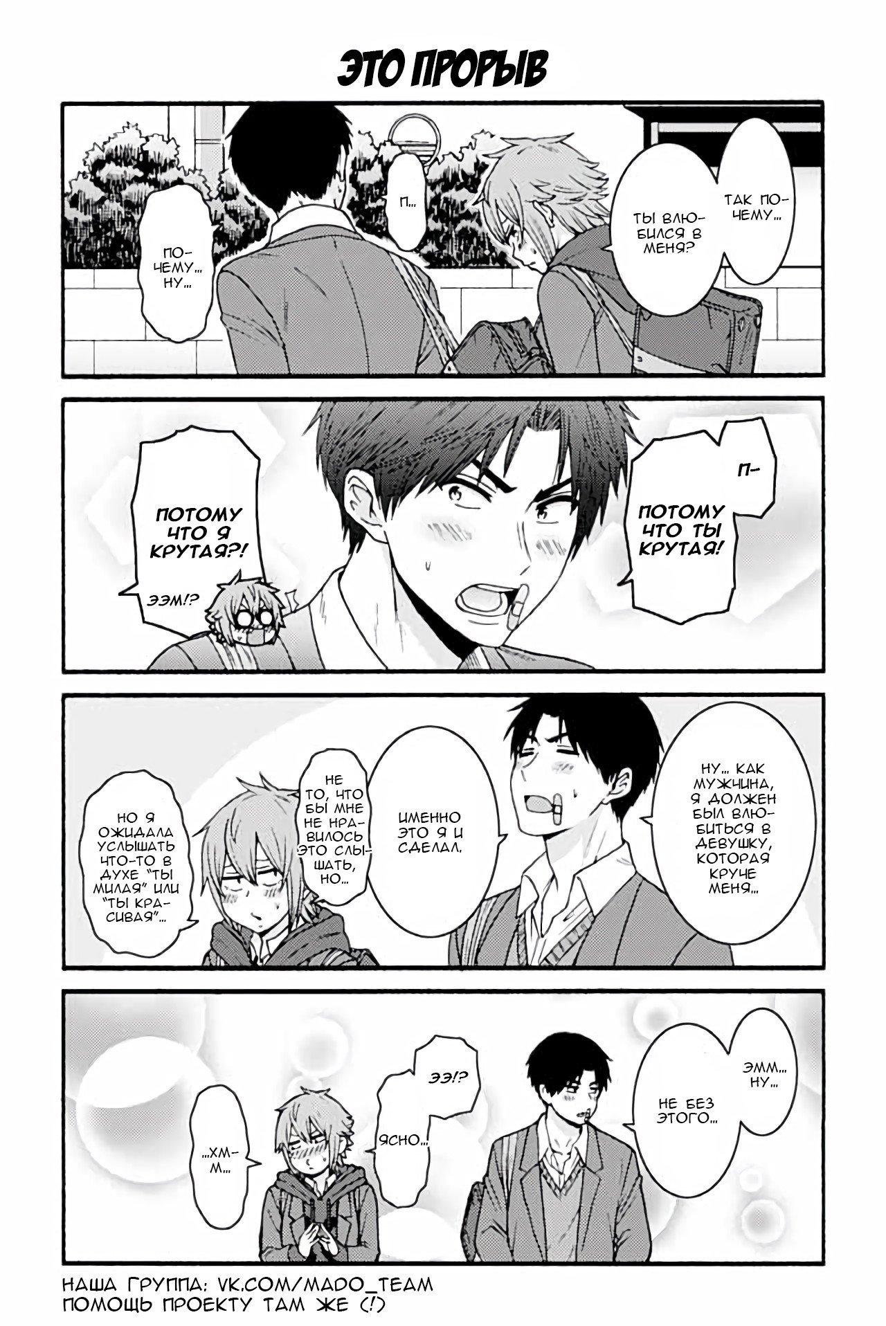 Манга Томо-тян – девушка! - Глава 864 Страница 1