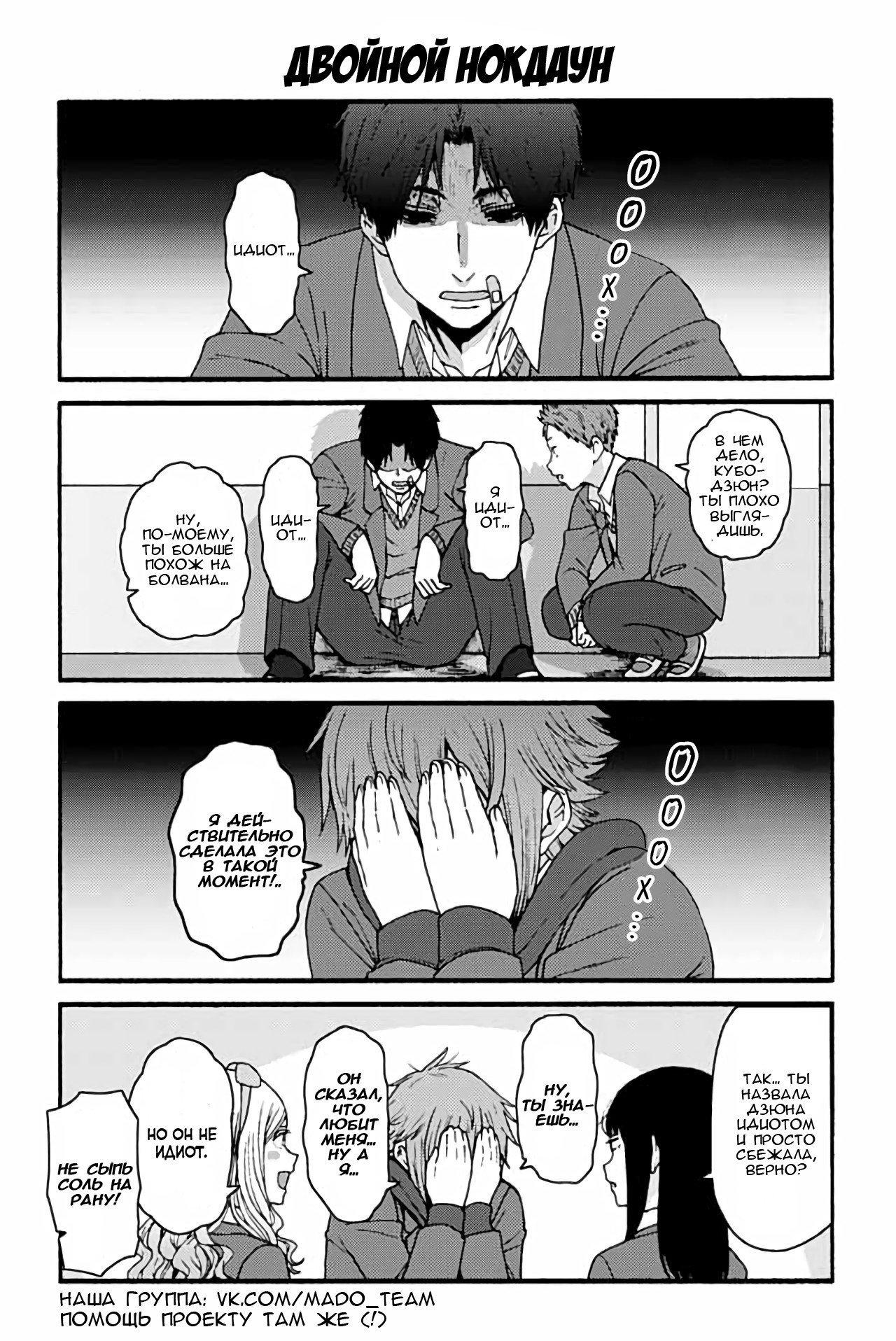 Манга Томо-тян – девушка! - Глава 856 Страница 1