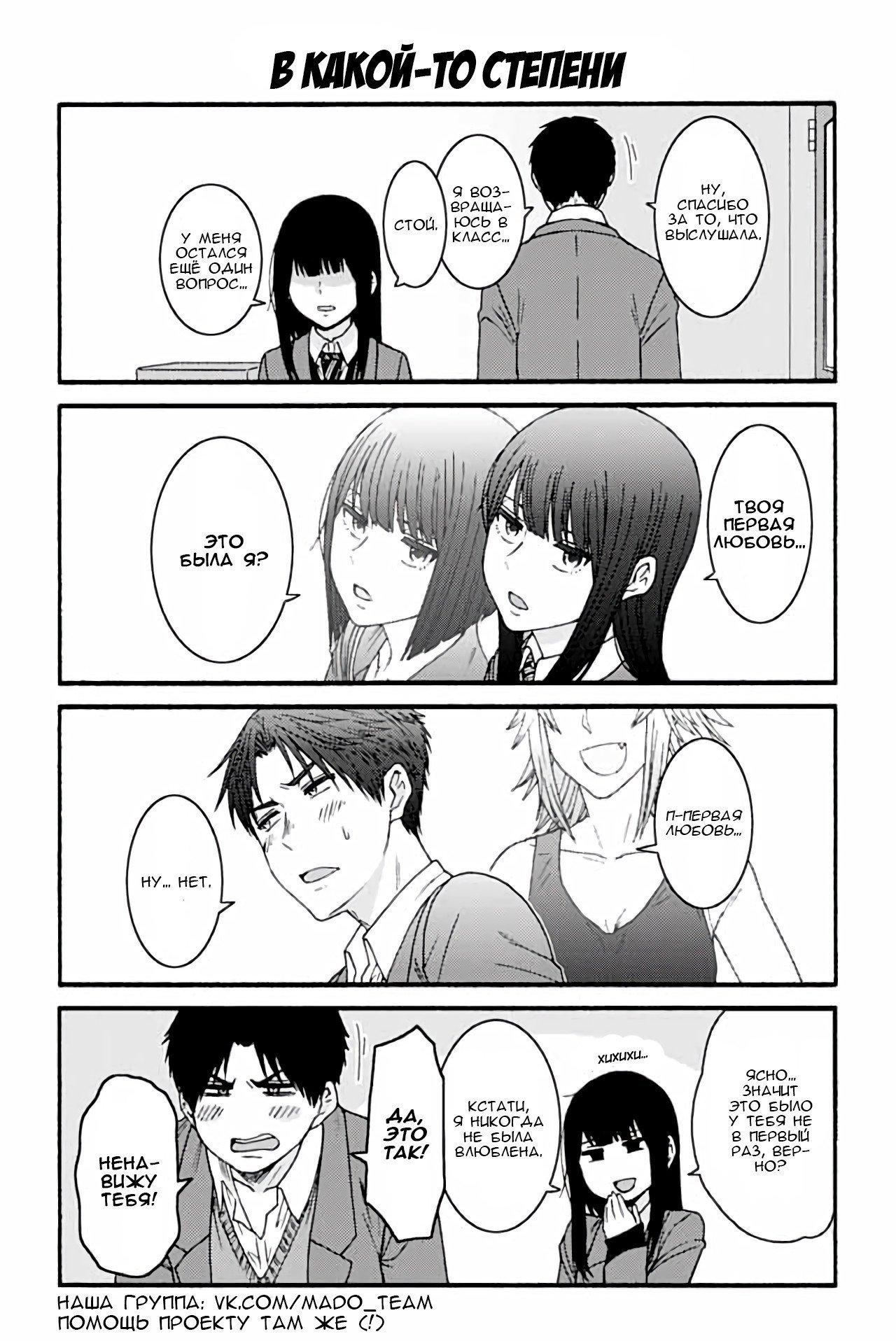 Манга Томо-тян – девушка! - Глава 847 Страница 1
