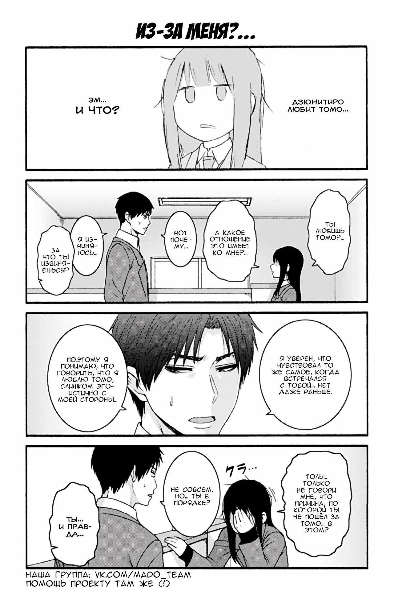 Манга Томо-тян – девушка! - Глава 844 Страница 1