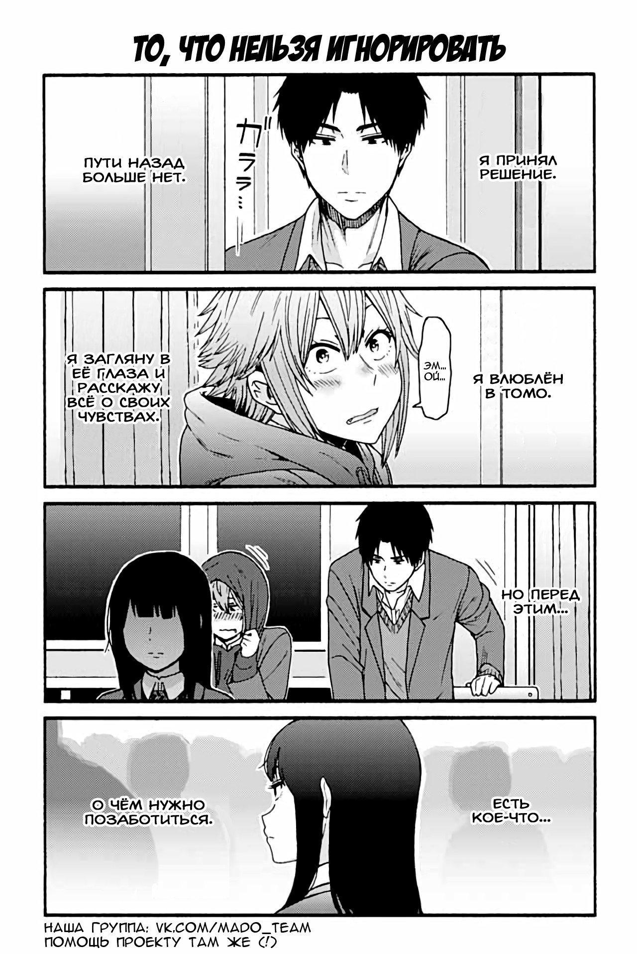 Манга Томо-тян – девушка! - Глава 840 Страница 1