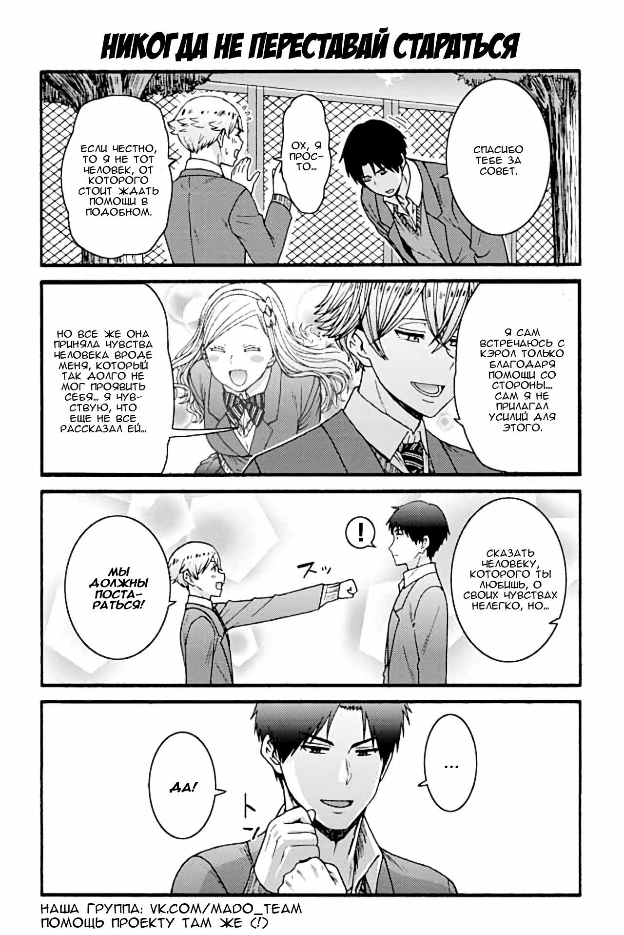 Манга Томо-тян – девушка! - Глава 839 Страница 1