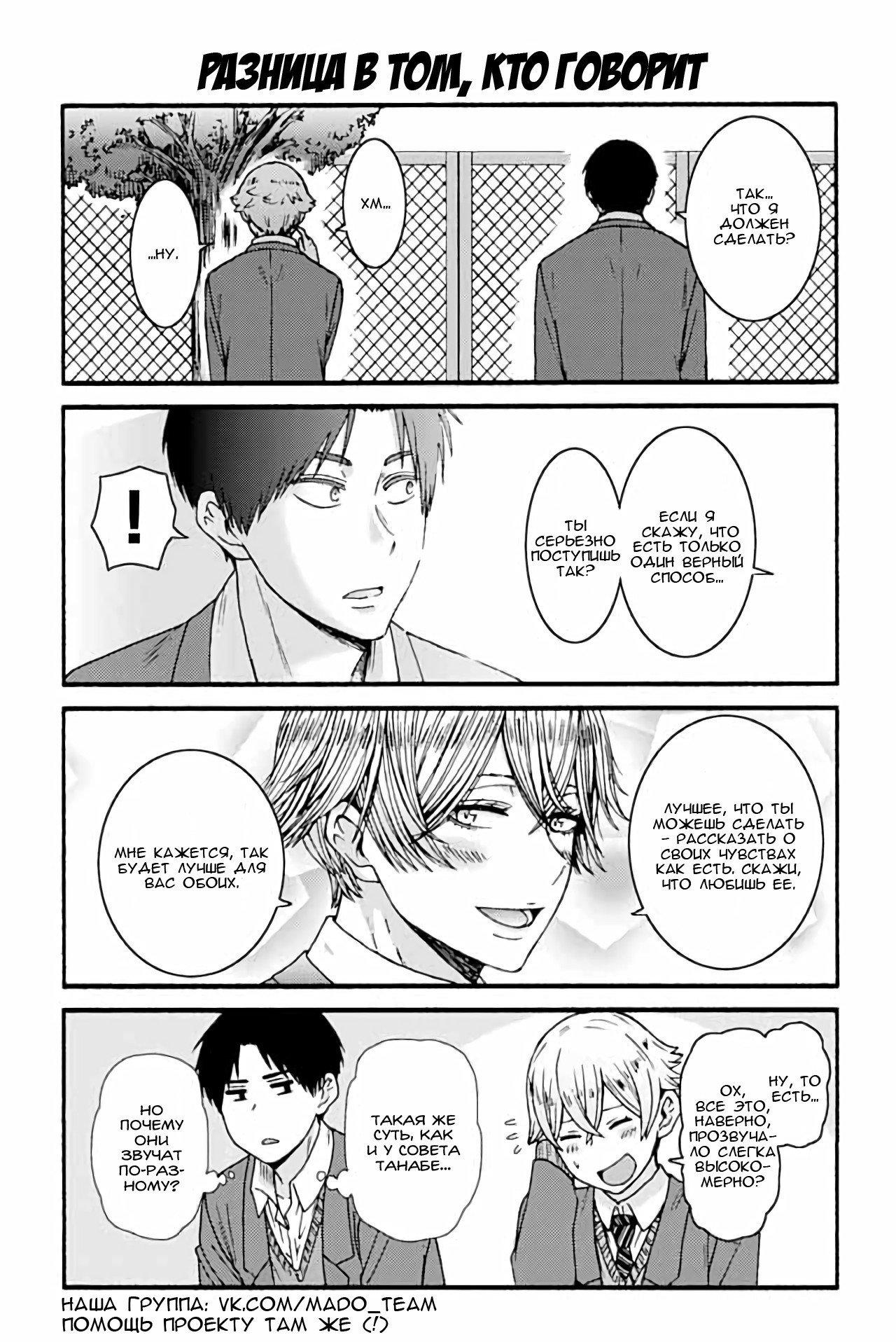 Манга Томо-тян – девушка! - Глава 838 Страница 1
