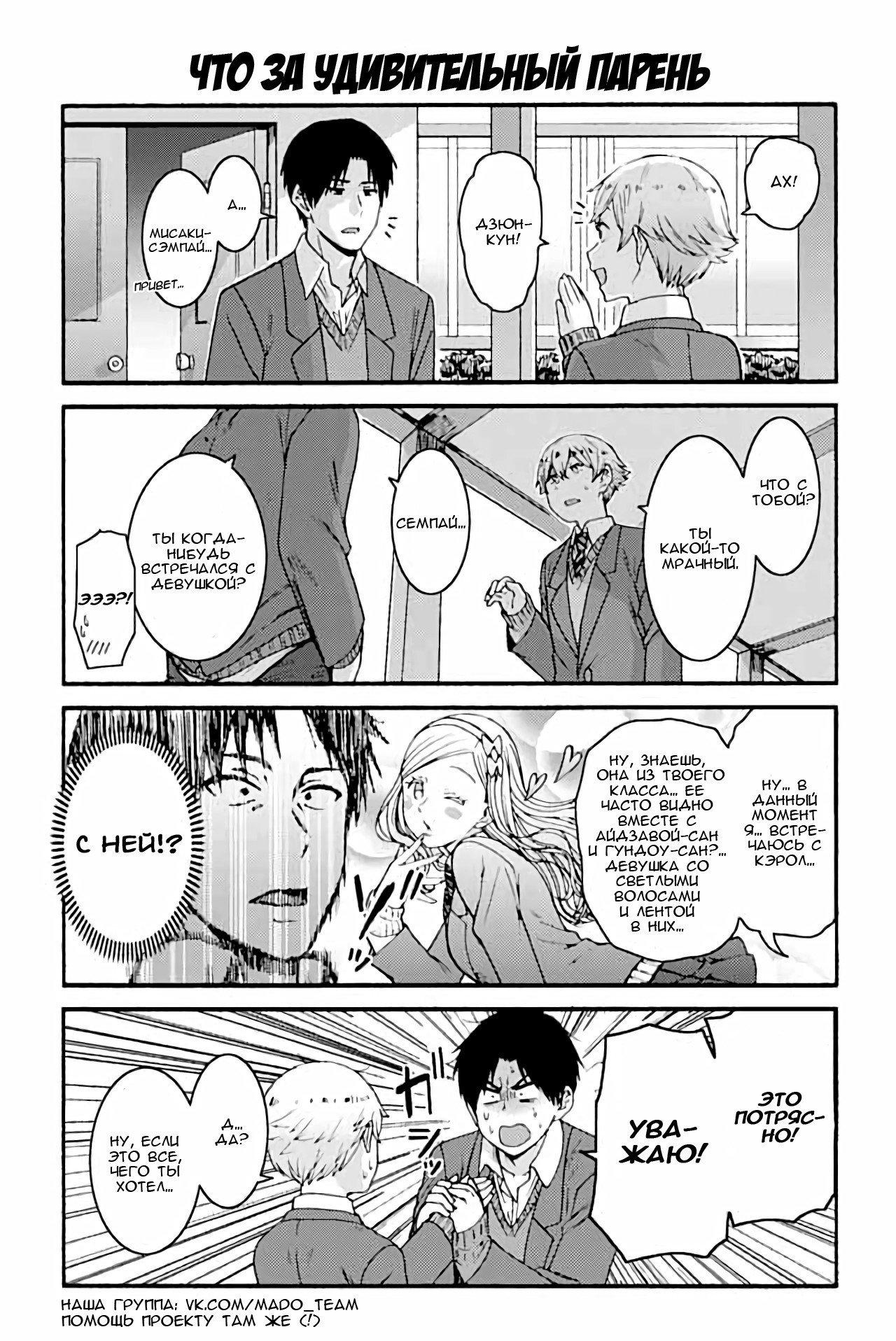 Манга Томо-тян – девушка! - Глава 836 Страница 1