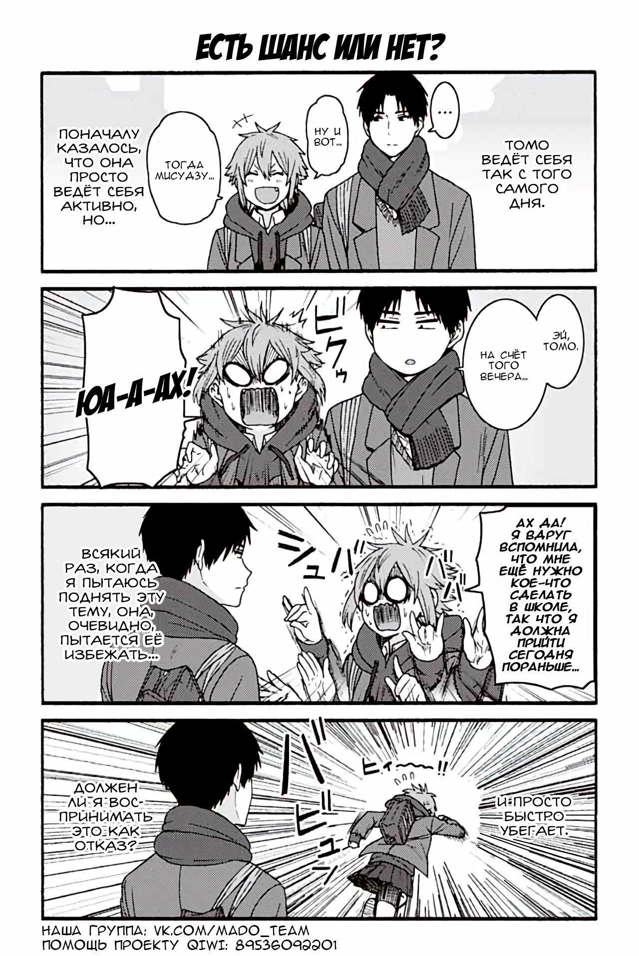 Манга Томо-тян – девушка! - Глава 829 Страница 1