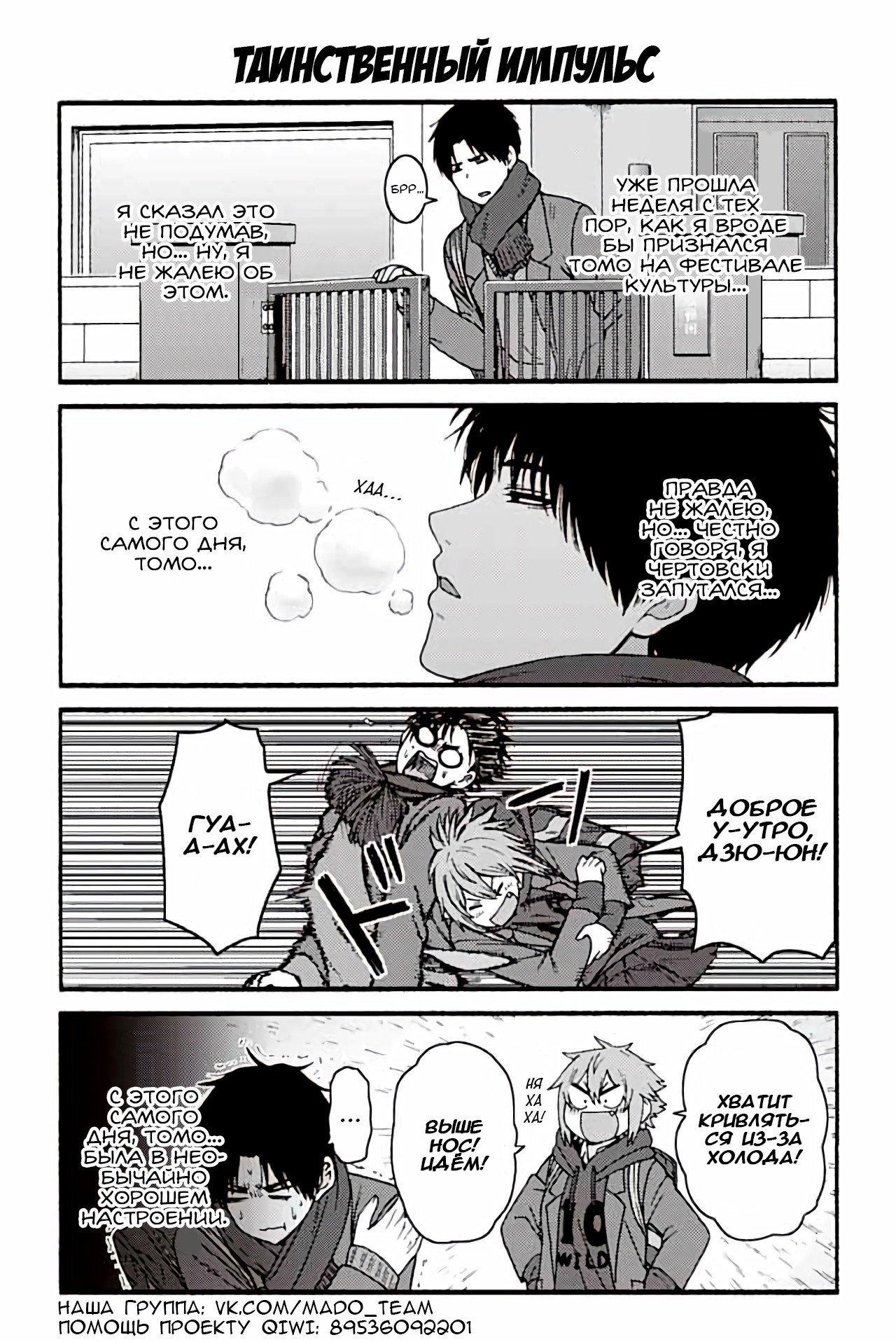 Манга Томо-тян – девушка! - Глава 828 Страница 1