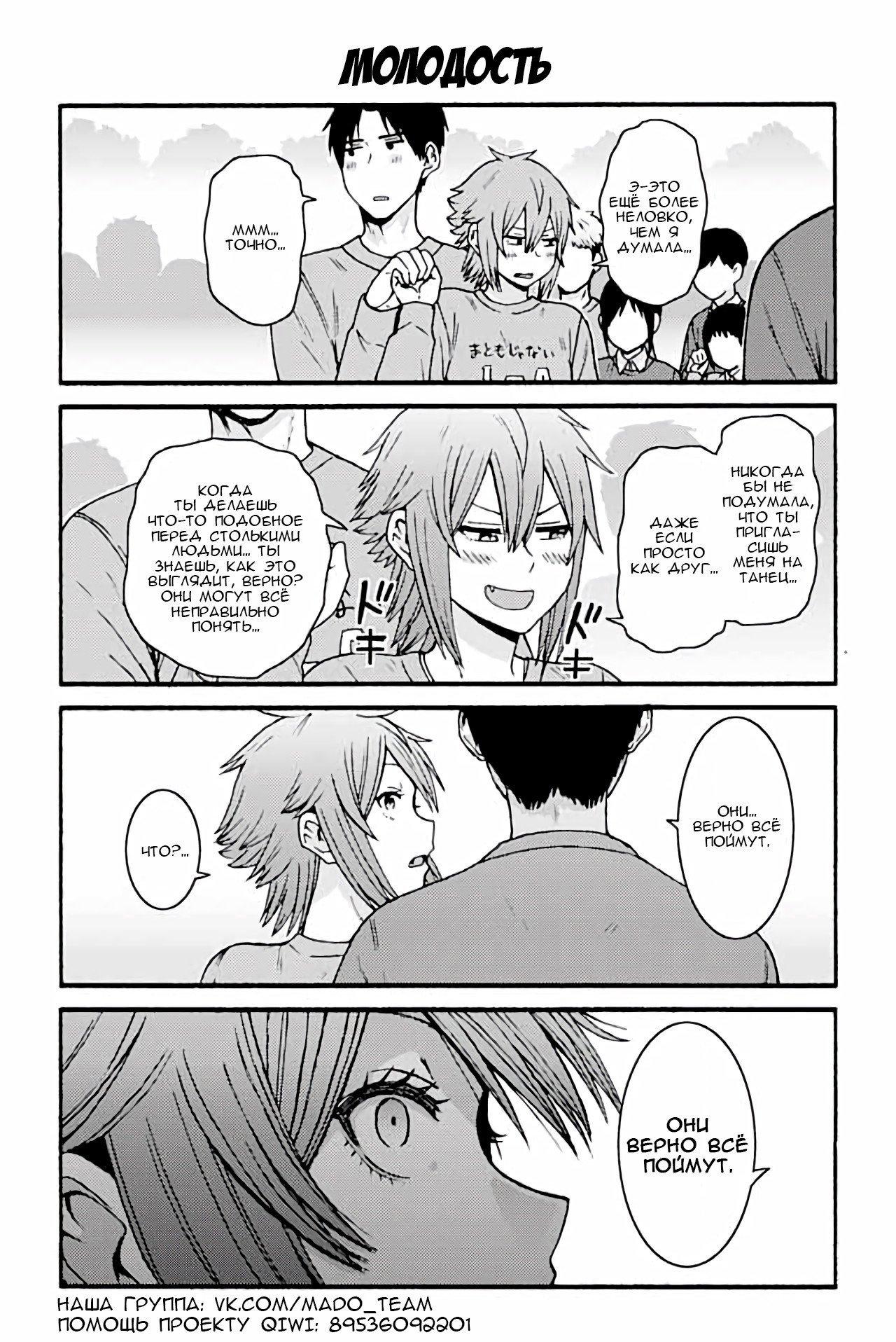 Манга Томо-тян – девушка! - Глава 826 Страница 1