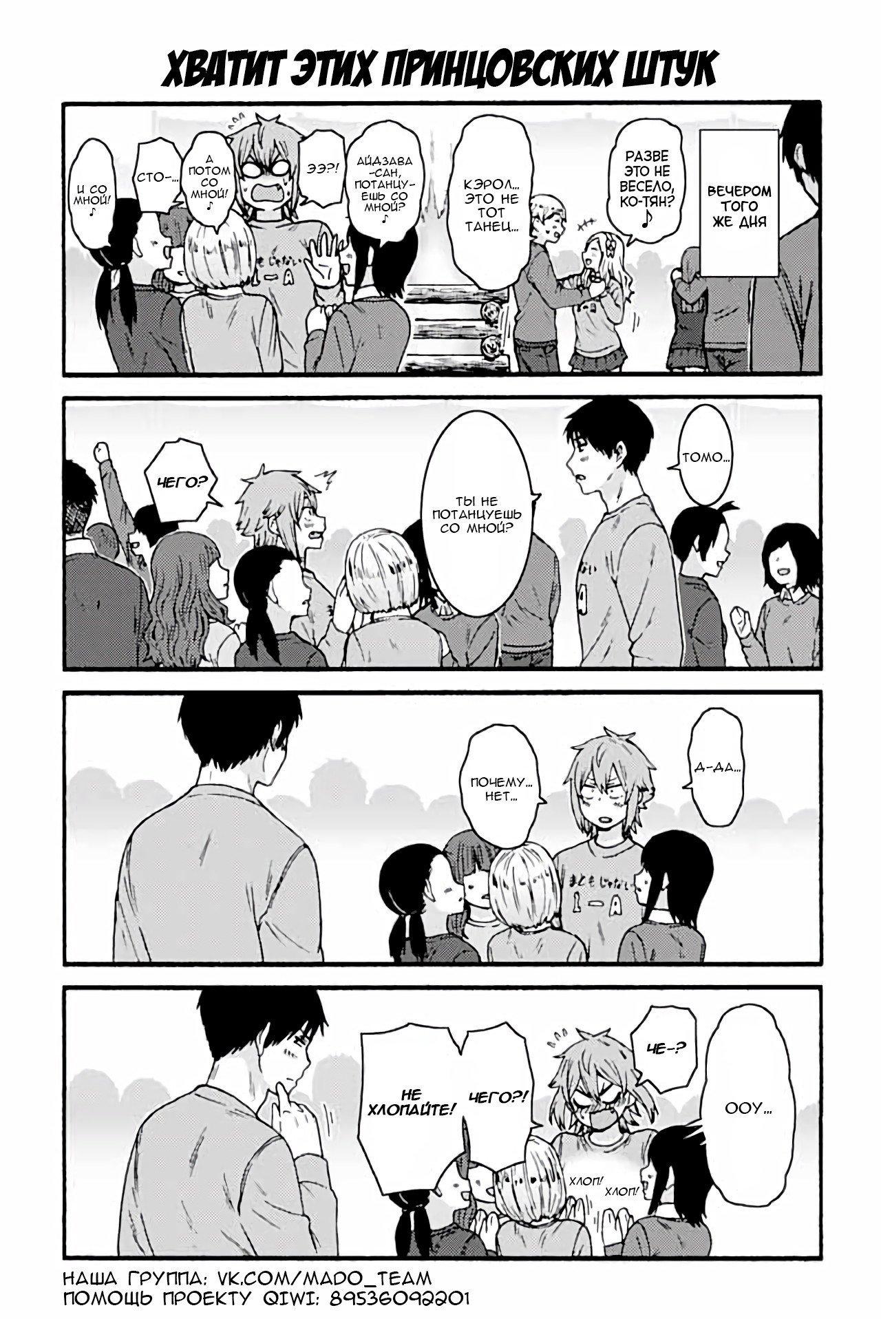 Манга Томо-тян – девушка! - Глава 823 Страница 1