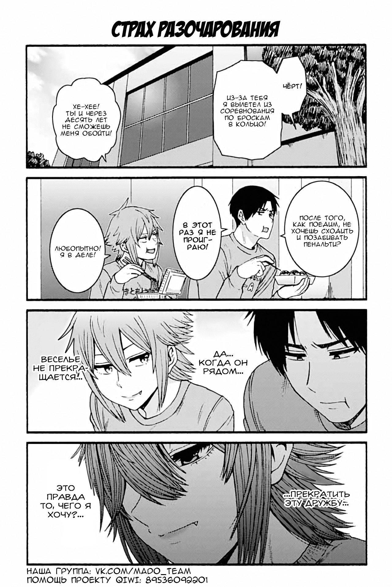 Манга Томо-тян – девушка! - Глава 822 Страница 1