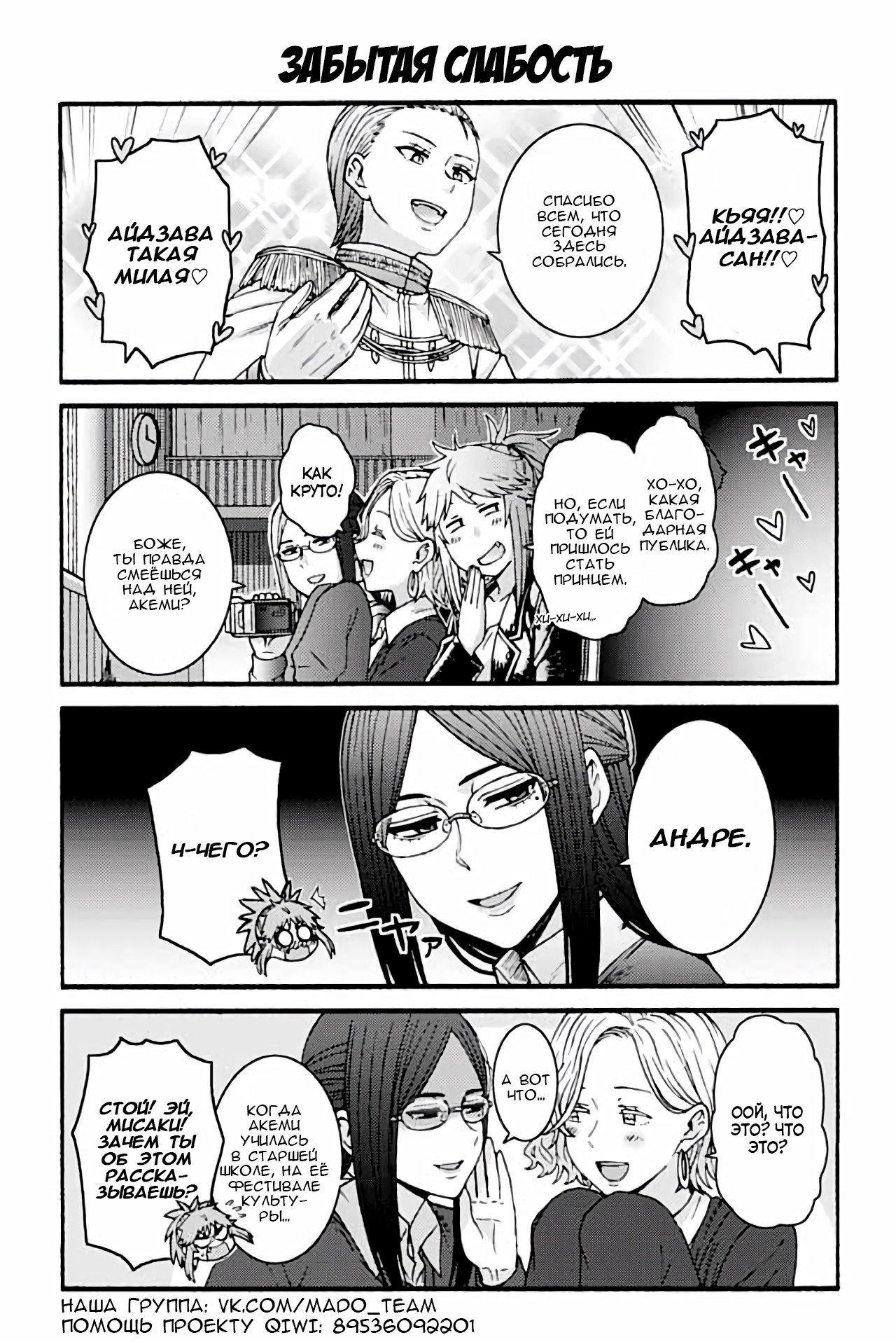 Манга Томо-тян – девушка! - Глава 813 Страница 1
