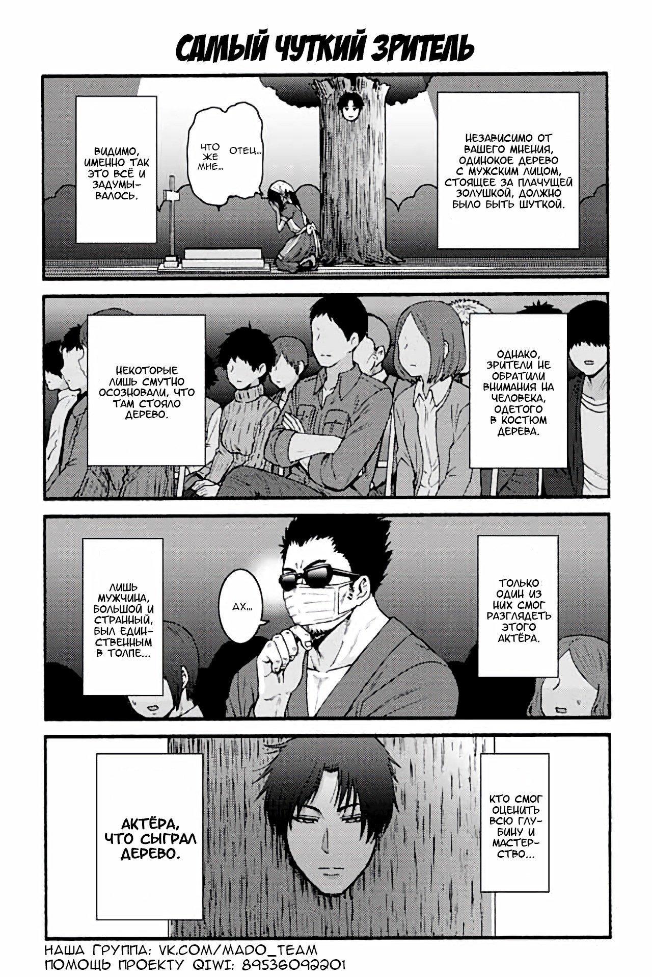 Манга Томо-тян – девушка! - Глава 811 Страница 1