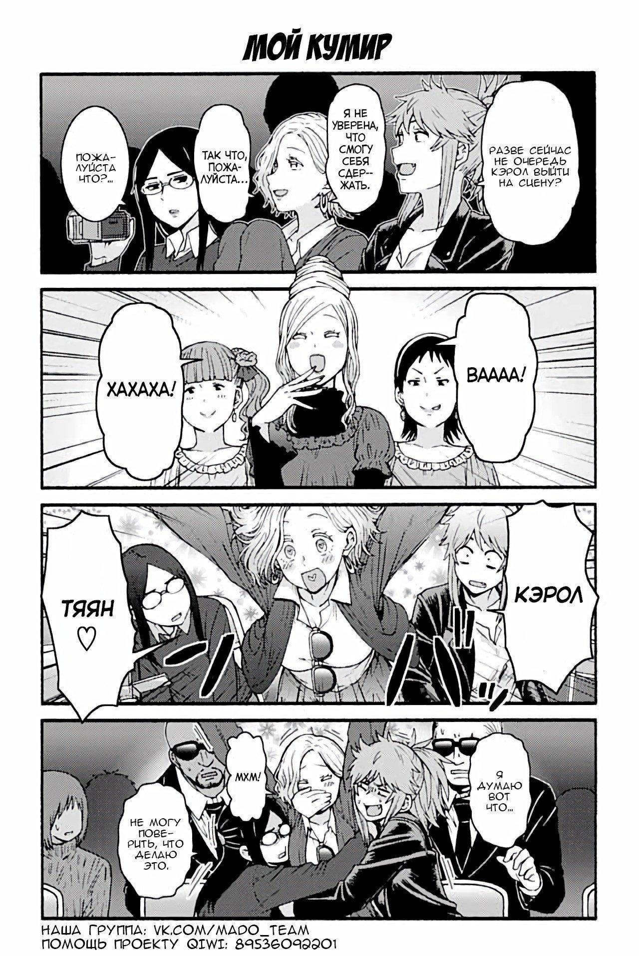 Манга Томо-тян – девушка! - Глава 810 Страница 1