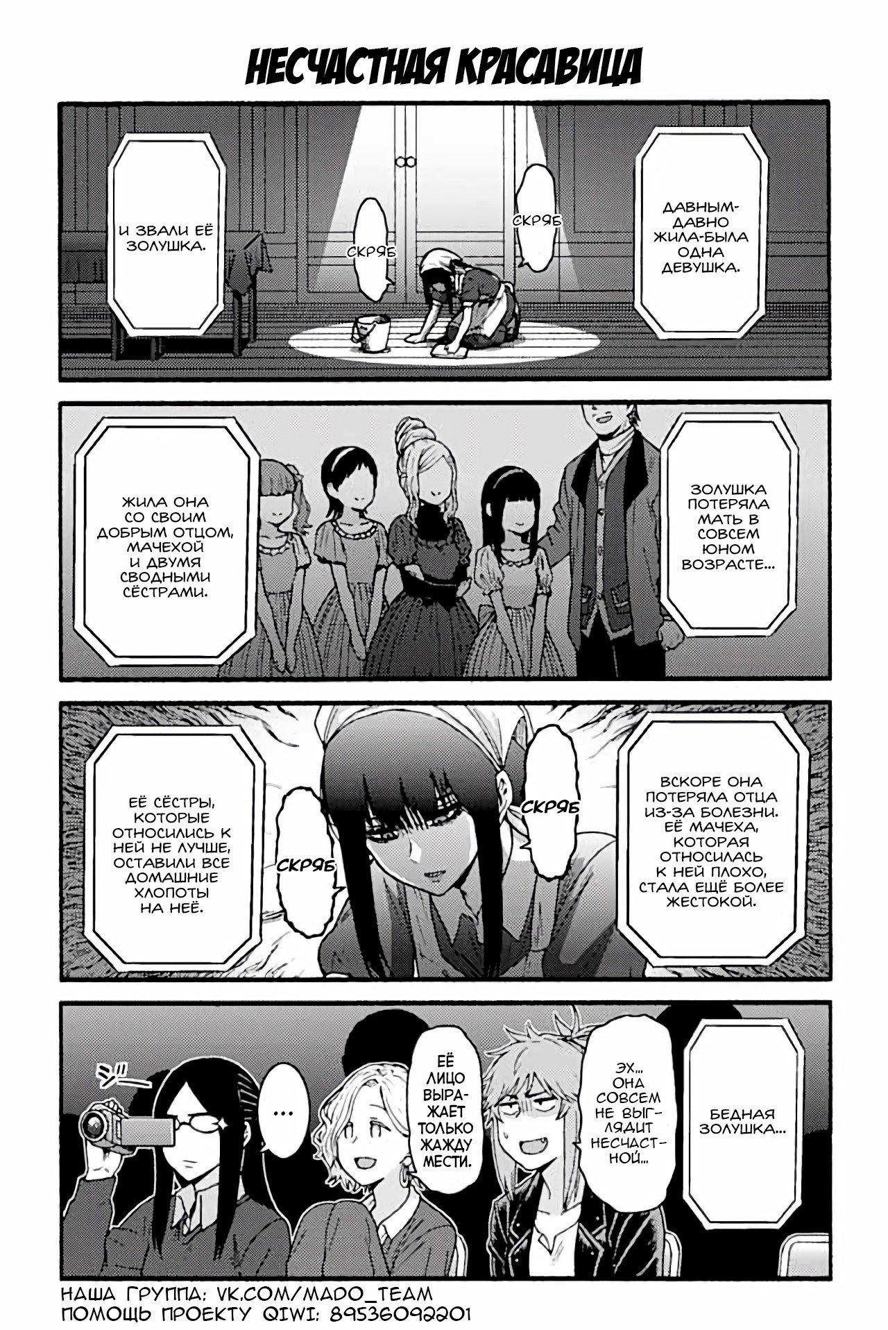 Манга Томо-тян – девушка! - Глава 809 Страница 1