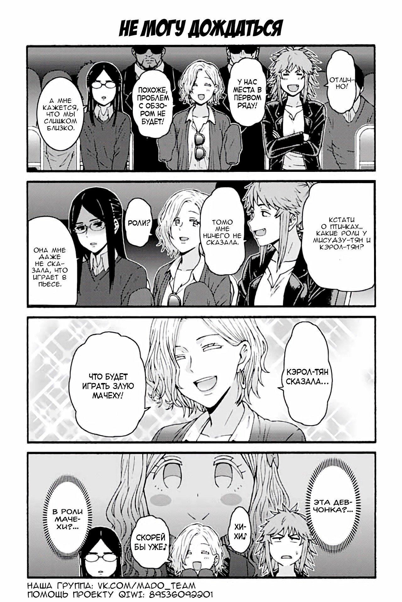 Манга Томо-тян – девушка! - Глава 808 Страница 1