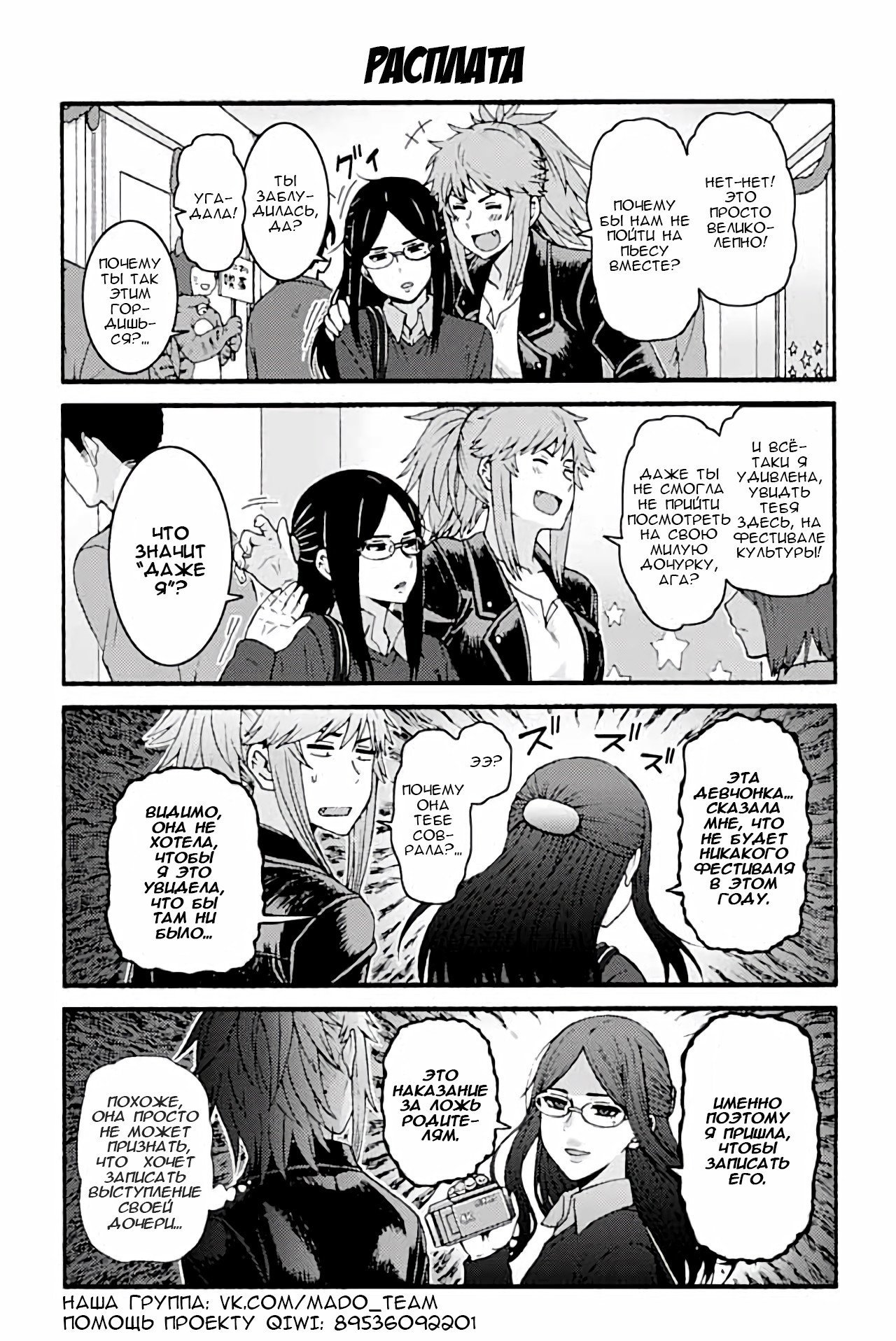 Манга Томо-тян – девушка! - Глава 805 Страница 1