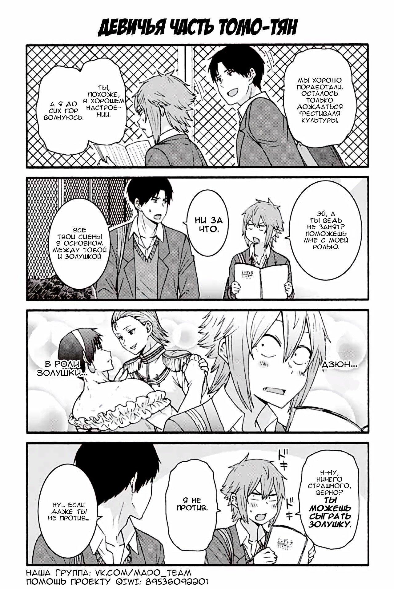 Манга Томо-тян – девушка! - Глава 801 Страница 1