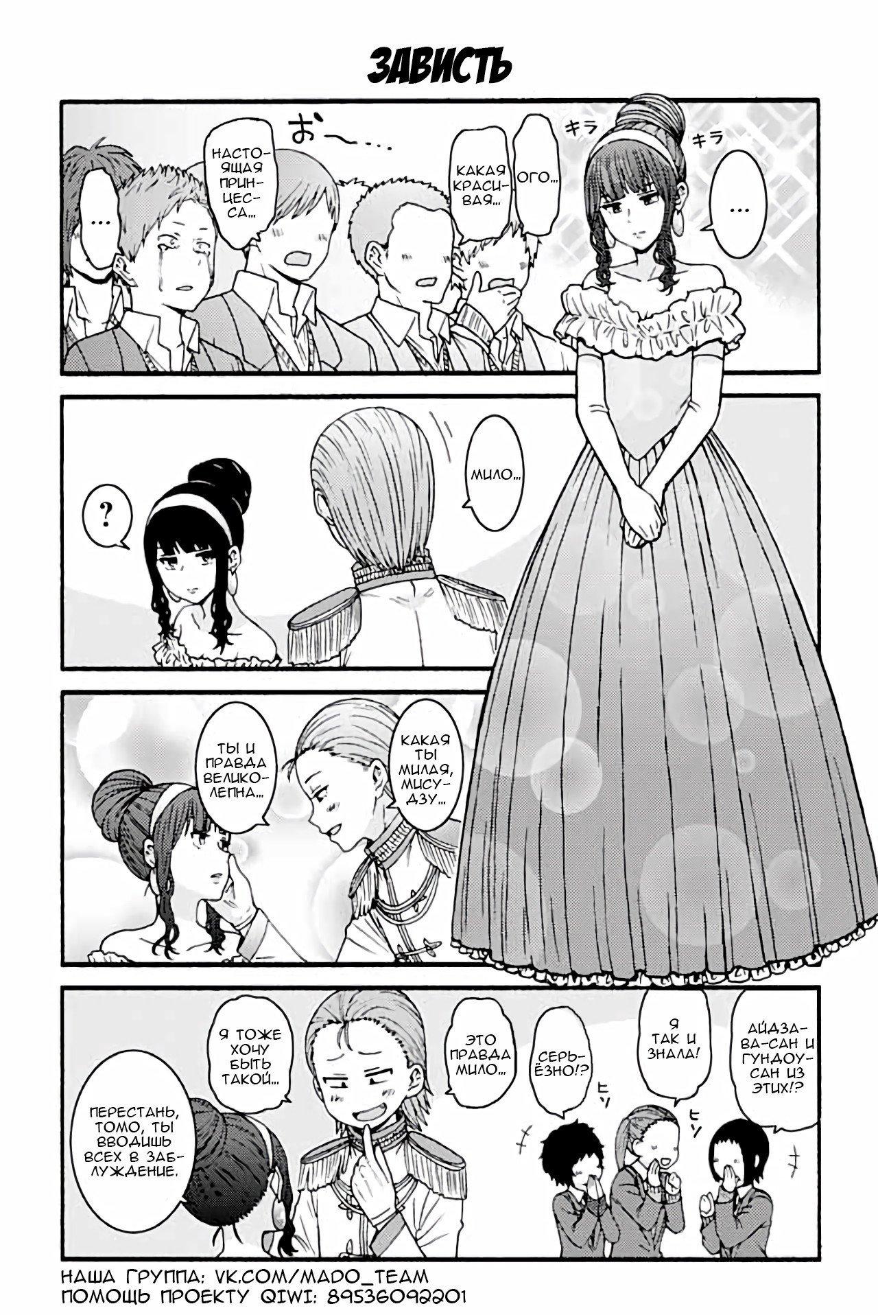Манга Томо-тян – девушка! - Глава 798 Страница 1