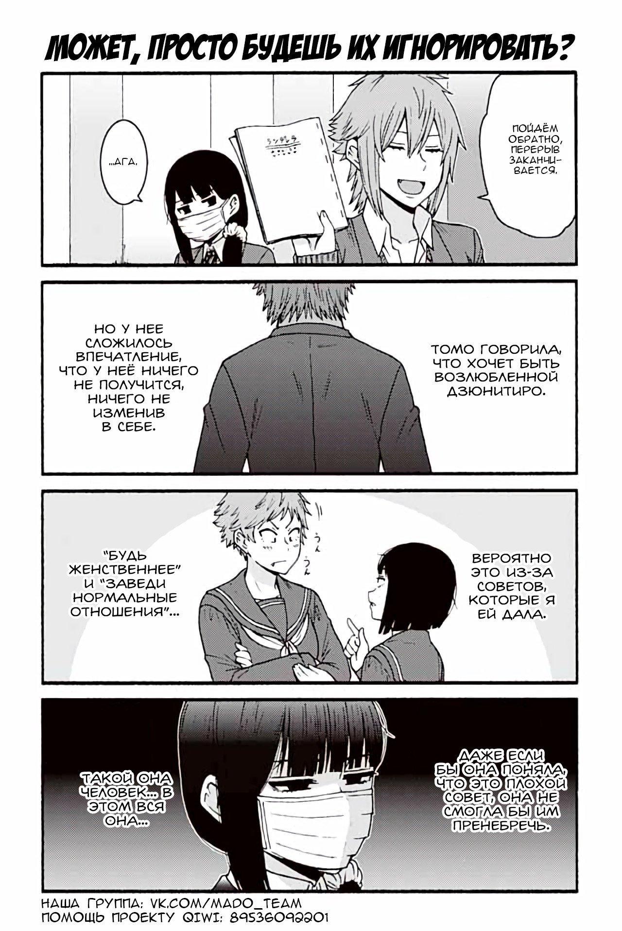 Манга Томо-тян – девушка! - Глава 796 Страница 1