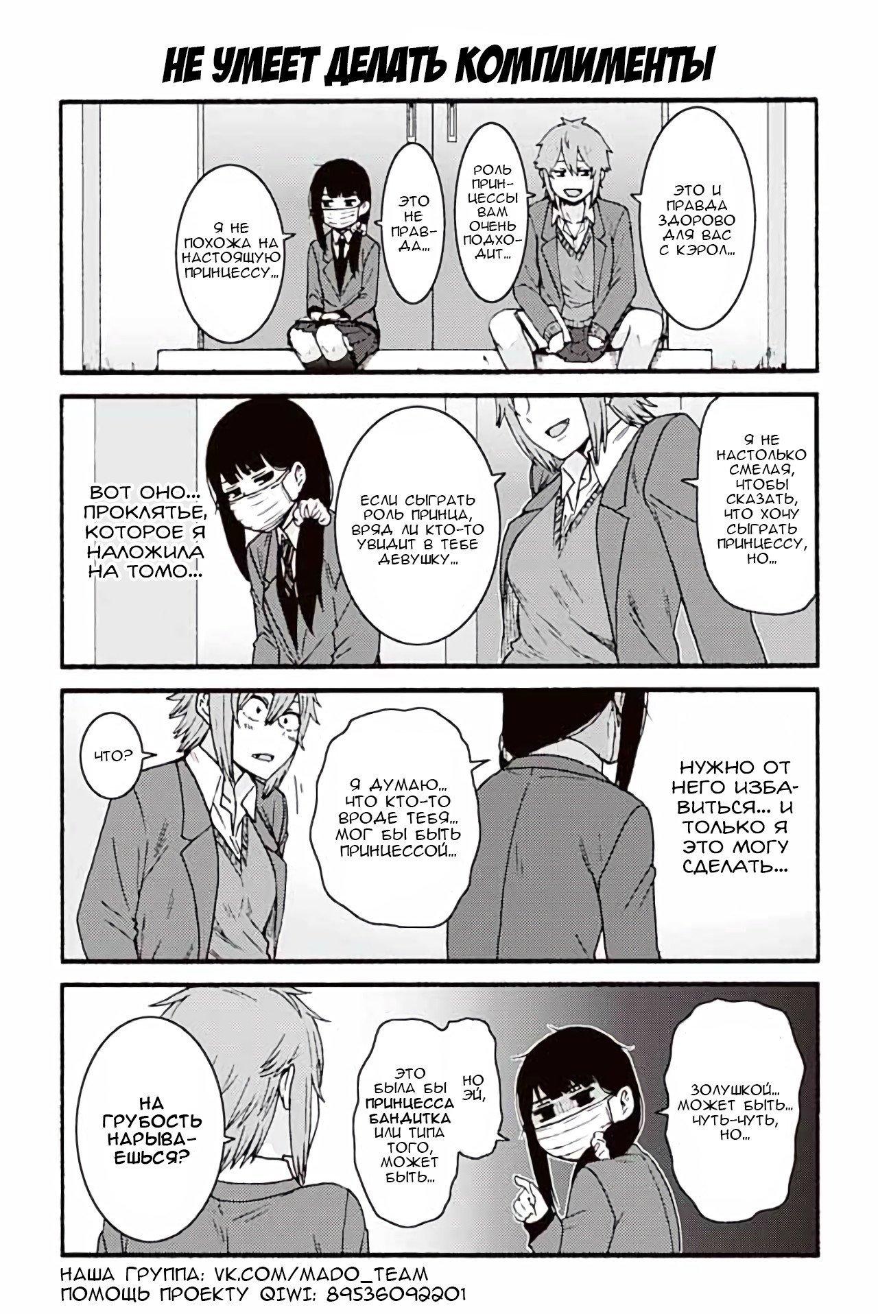Манга Томо-тян – девушка! - Глава 795 Страница 1