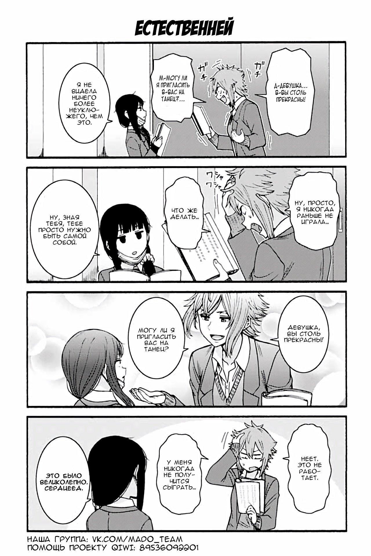 Манга Томо-тян – девушка! - Глава 793 Страница 1
