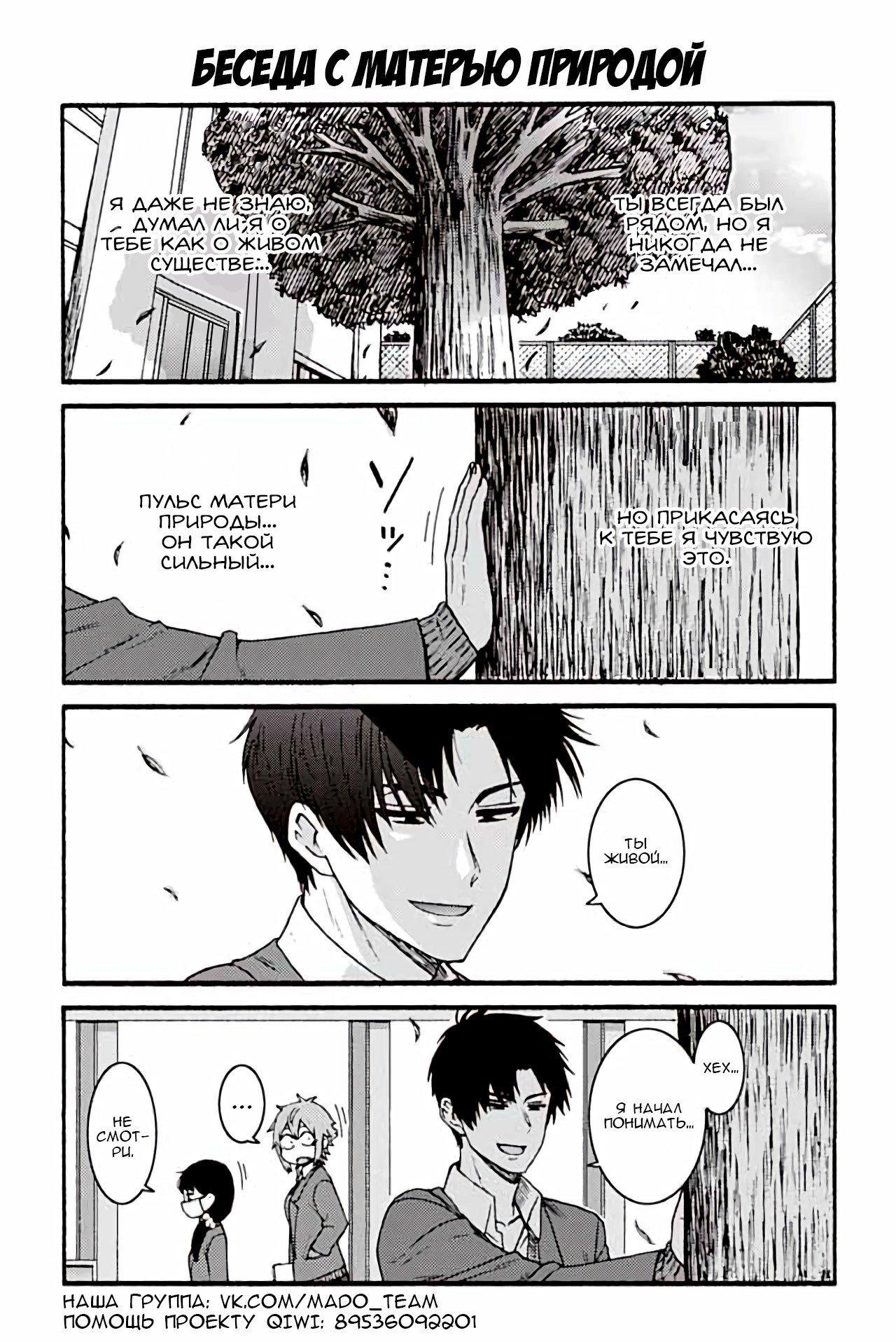 Манга Томо-тян – девушка! - Глава 792 Страница 1