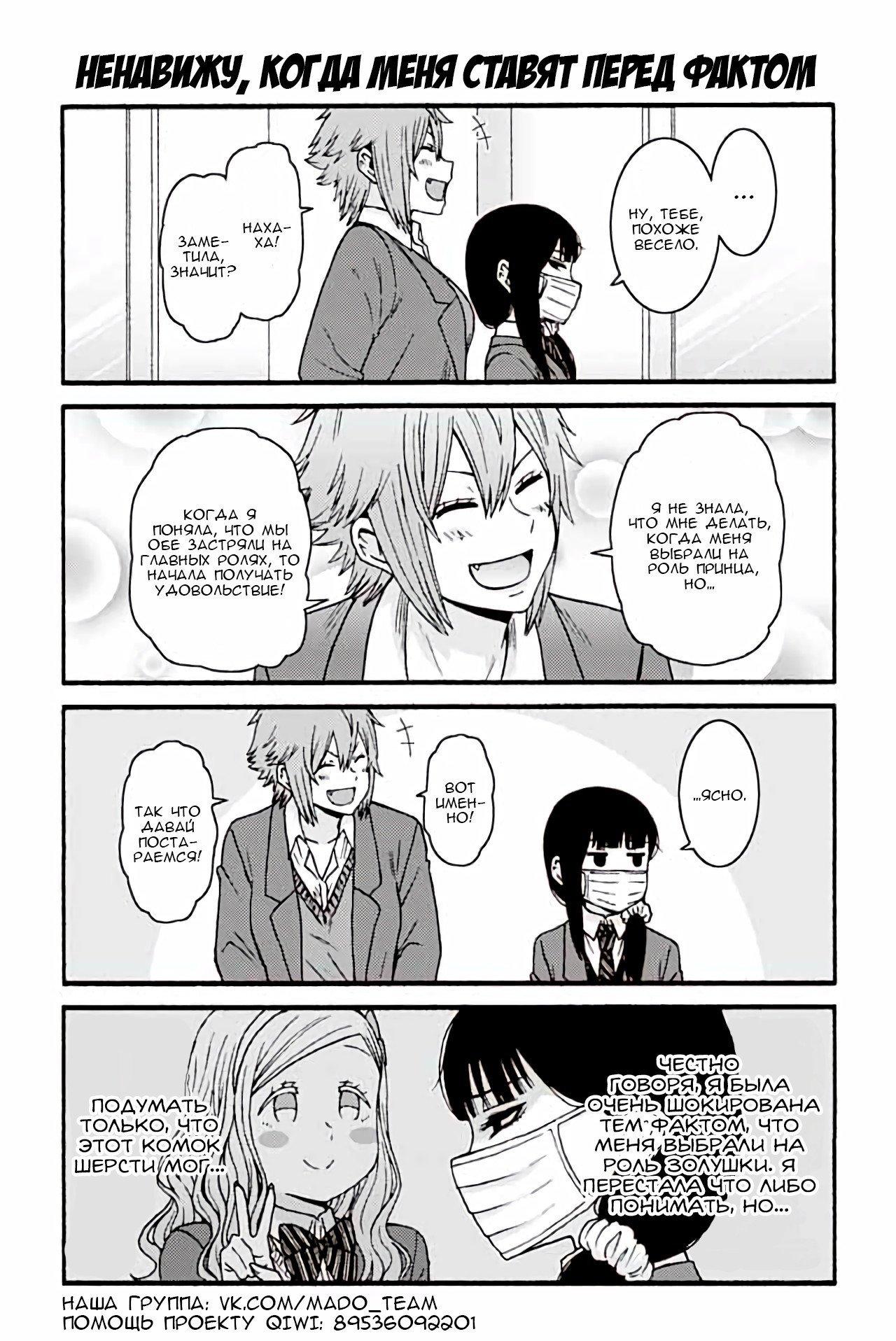 Манга Томо-тян – девушка! - Глава 791 Страница 1