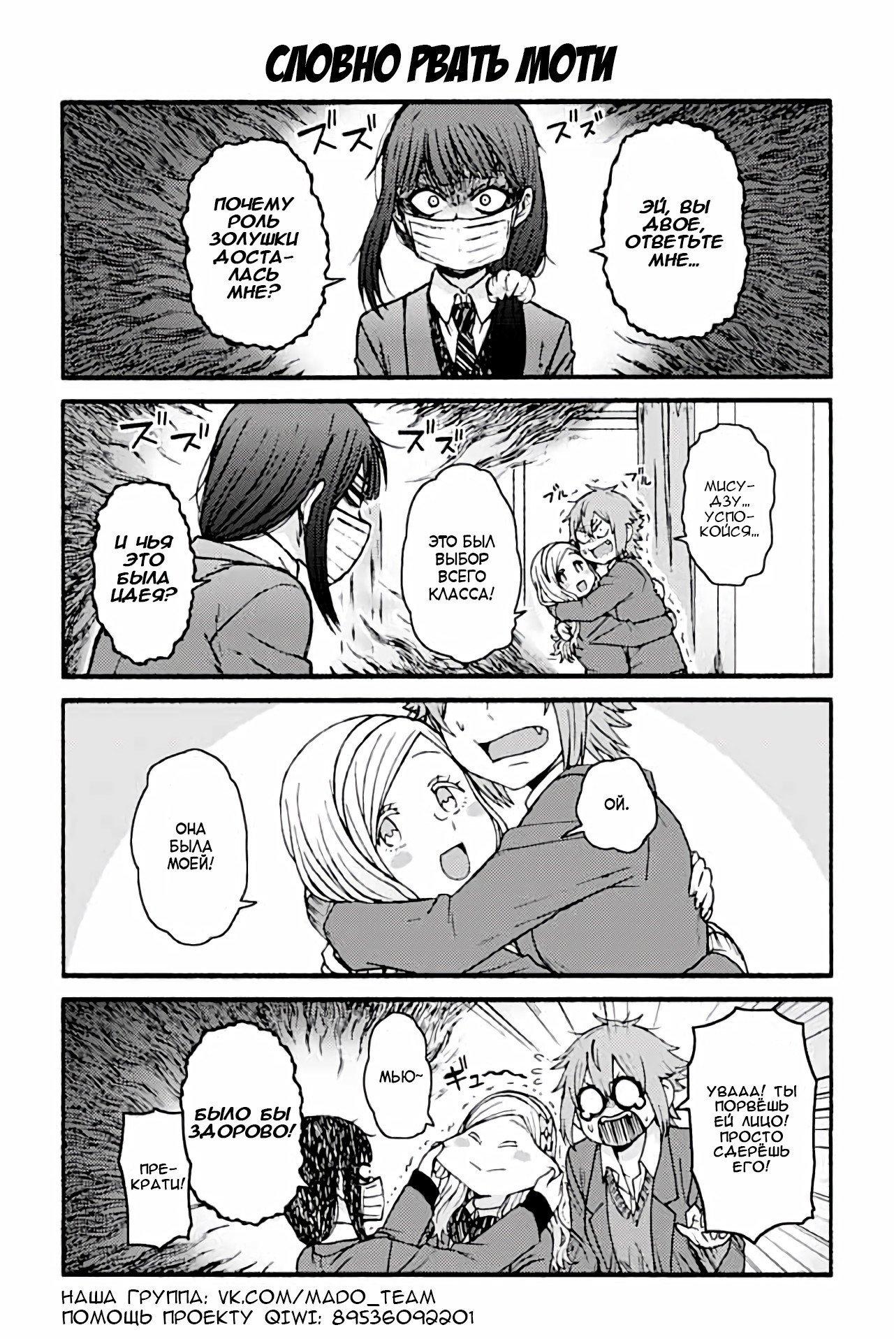 Манга Томо-тян – девушка! - Глава 787 Страница 1