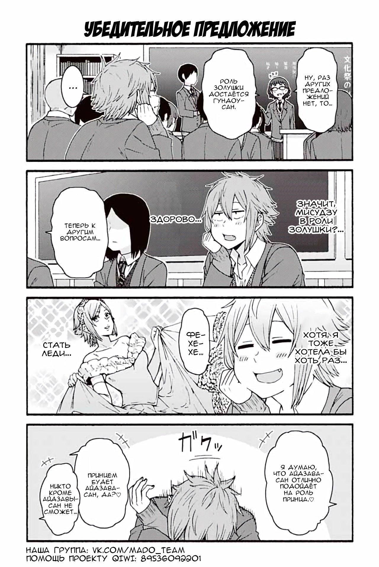 Манга Томо-тян – девушка! - Глава 779 Страница 1